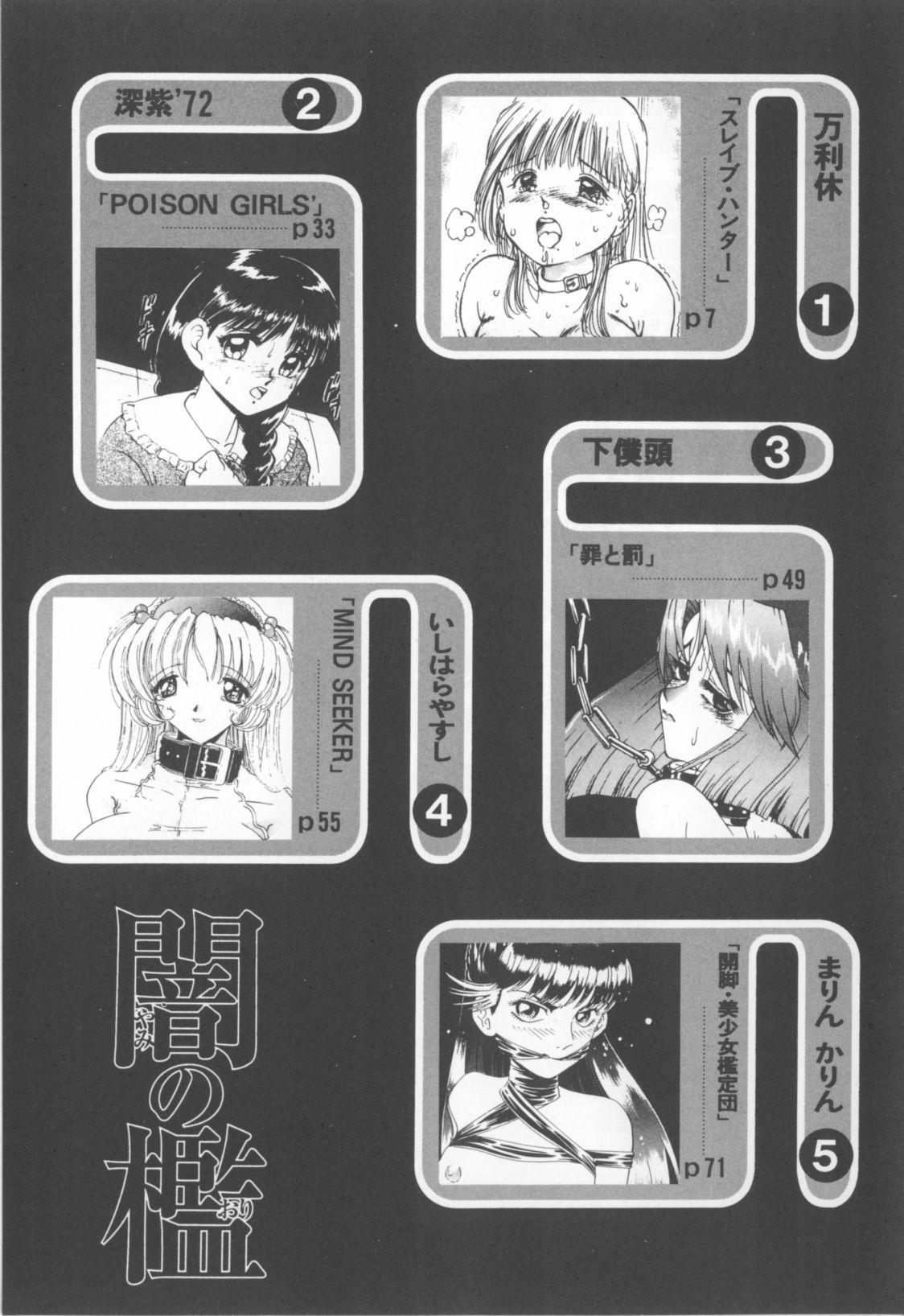 Yami no Ori 5