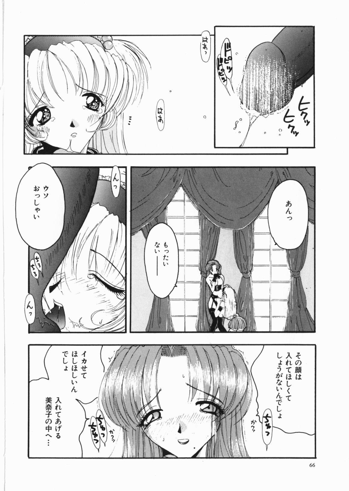 Yami no Ori 67