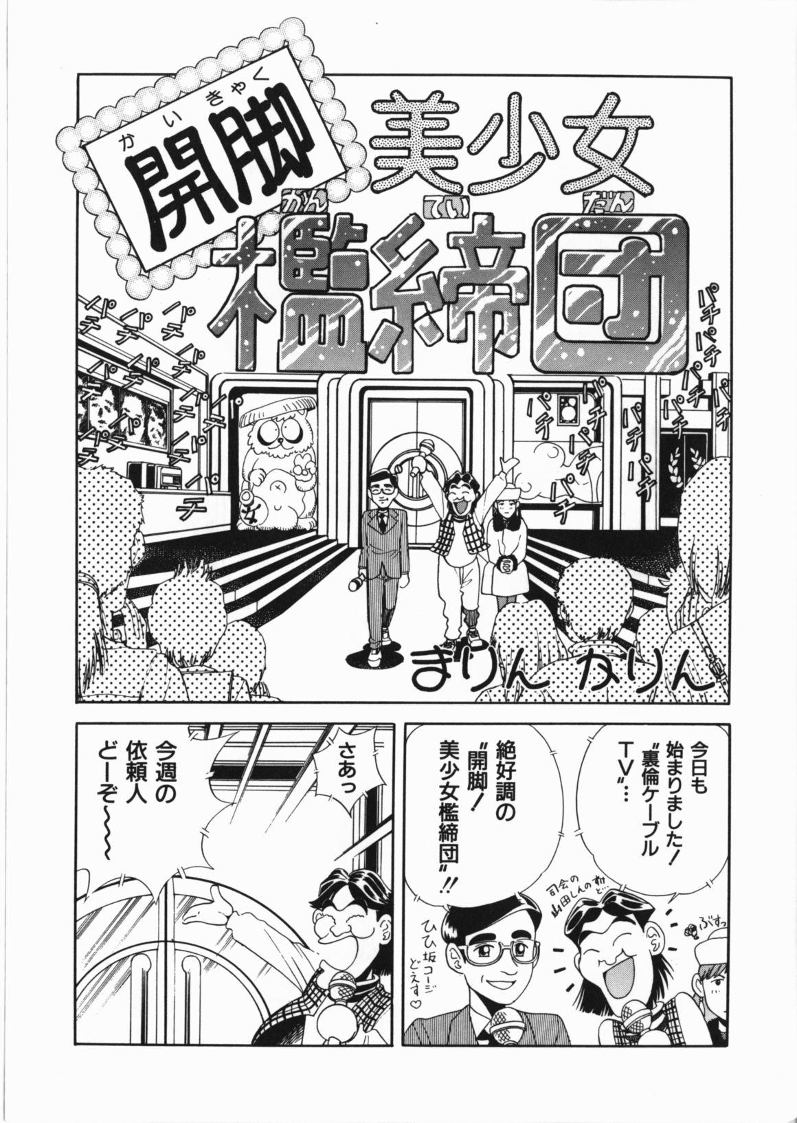Yami no Ori 72