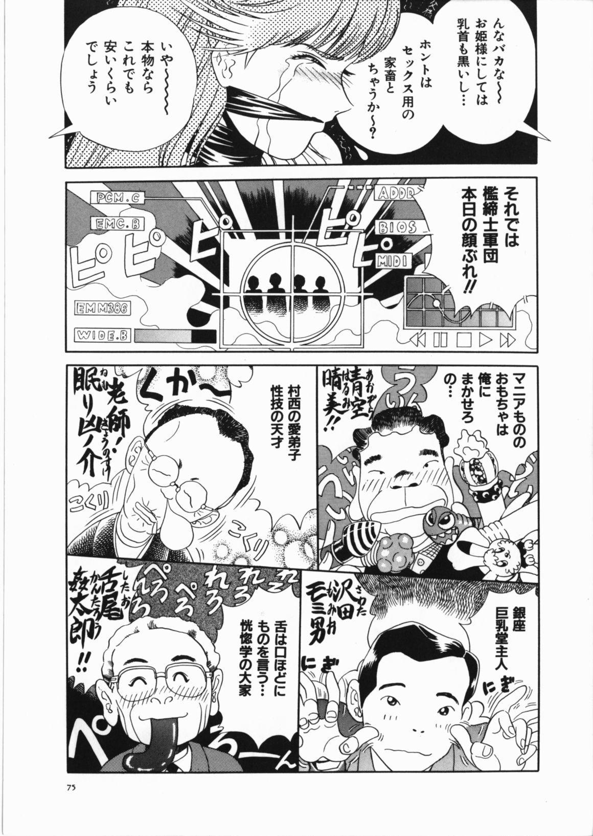 Yami no Ori 76