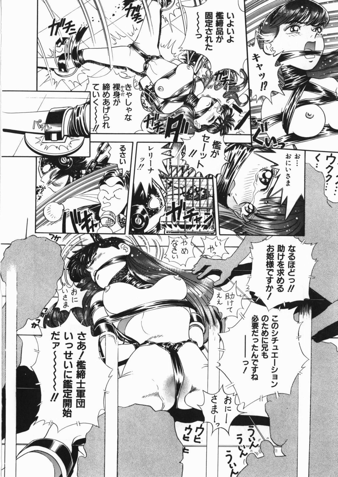 Yami no Ori 77