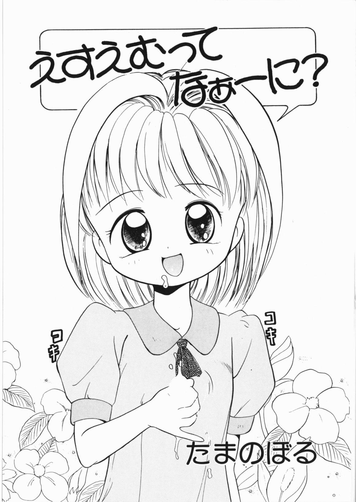Yami no Ori 88