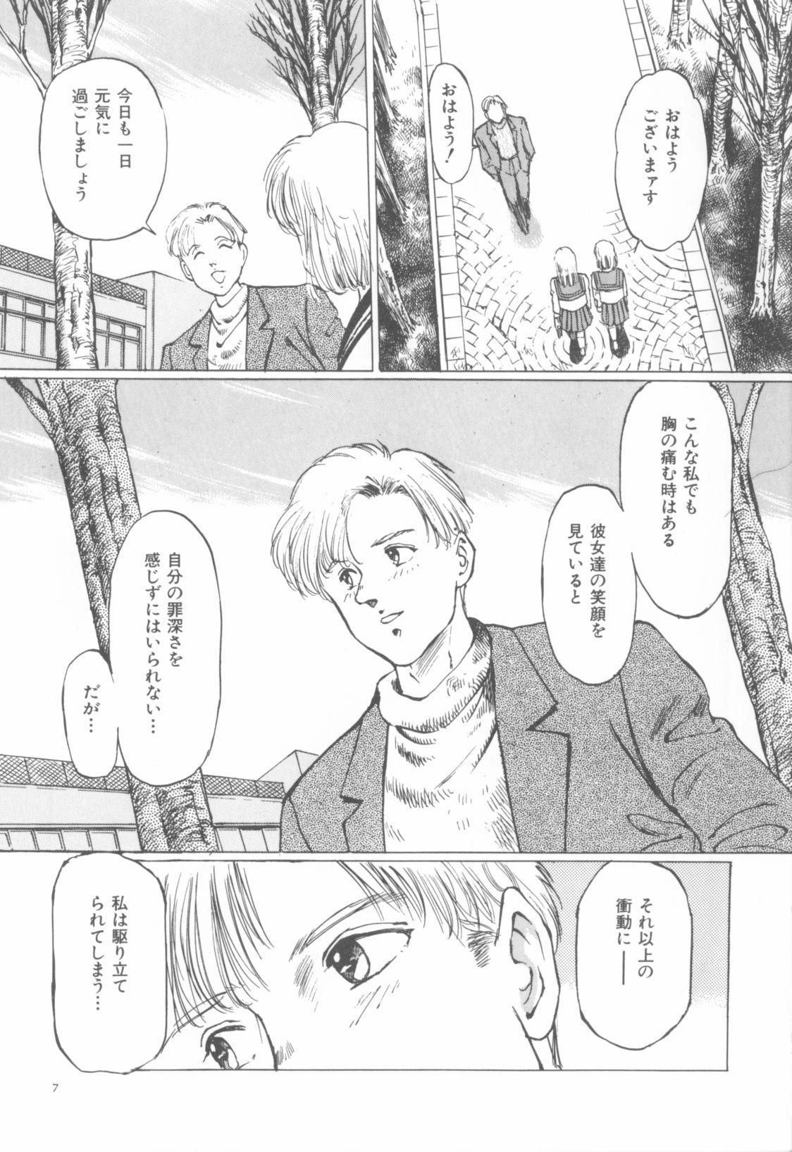 Yami no Ori 8