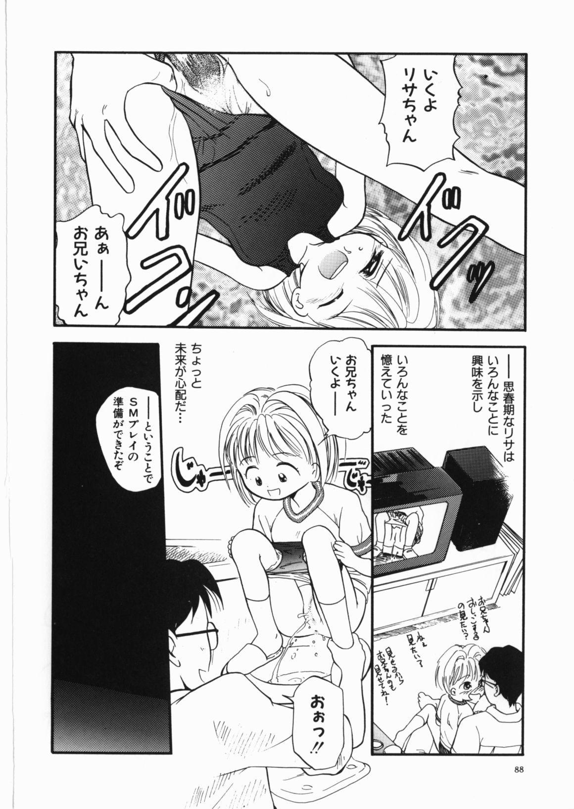 Yami no Ori 89