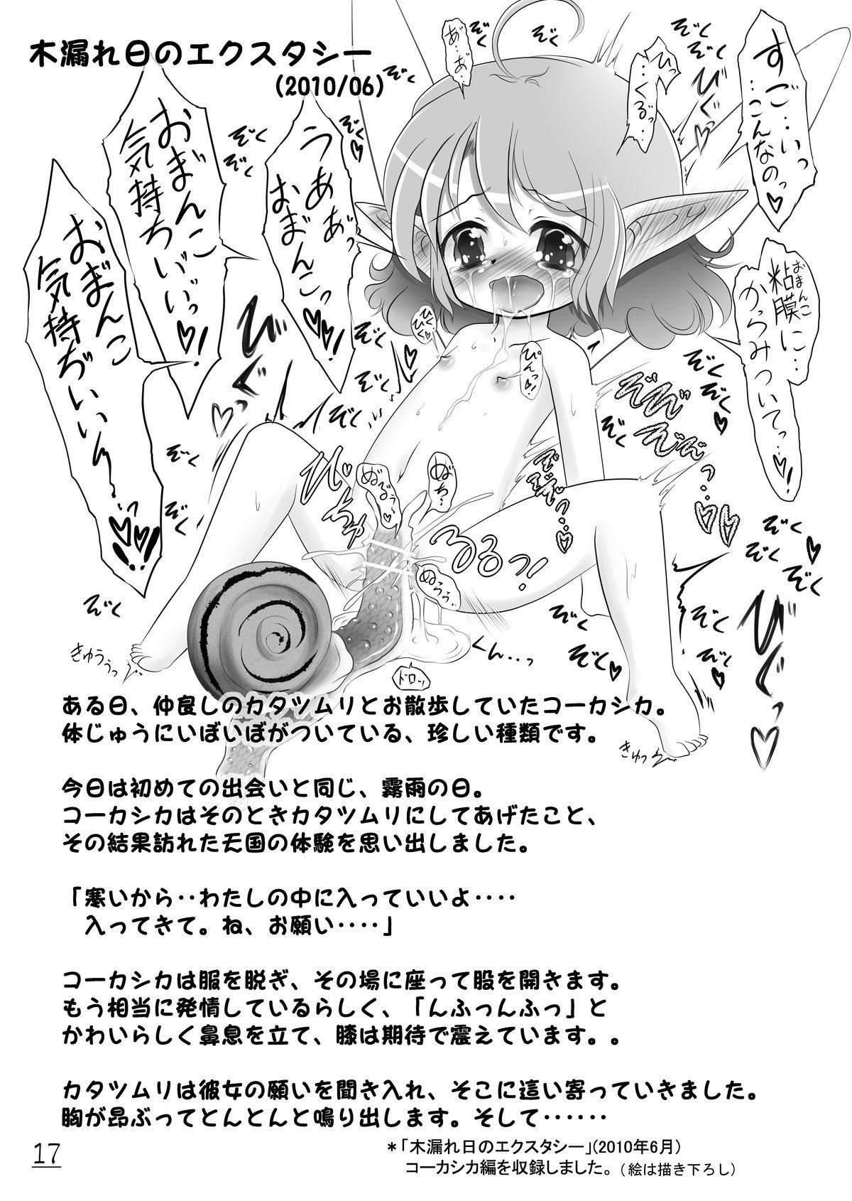 Ecstasy Daizukan! Vol. 1 18