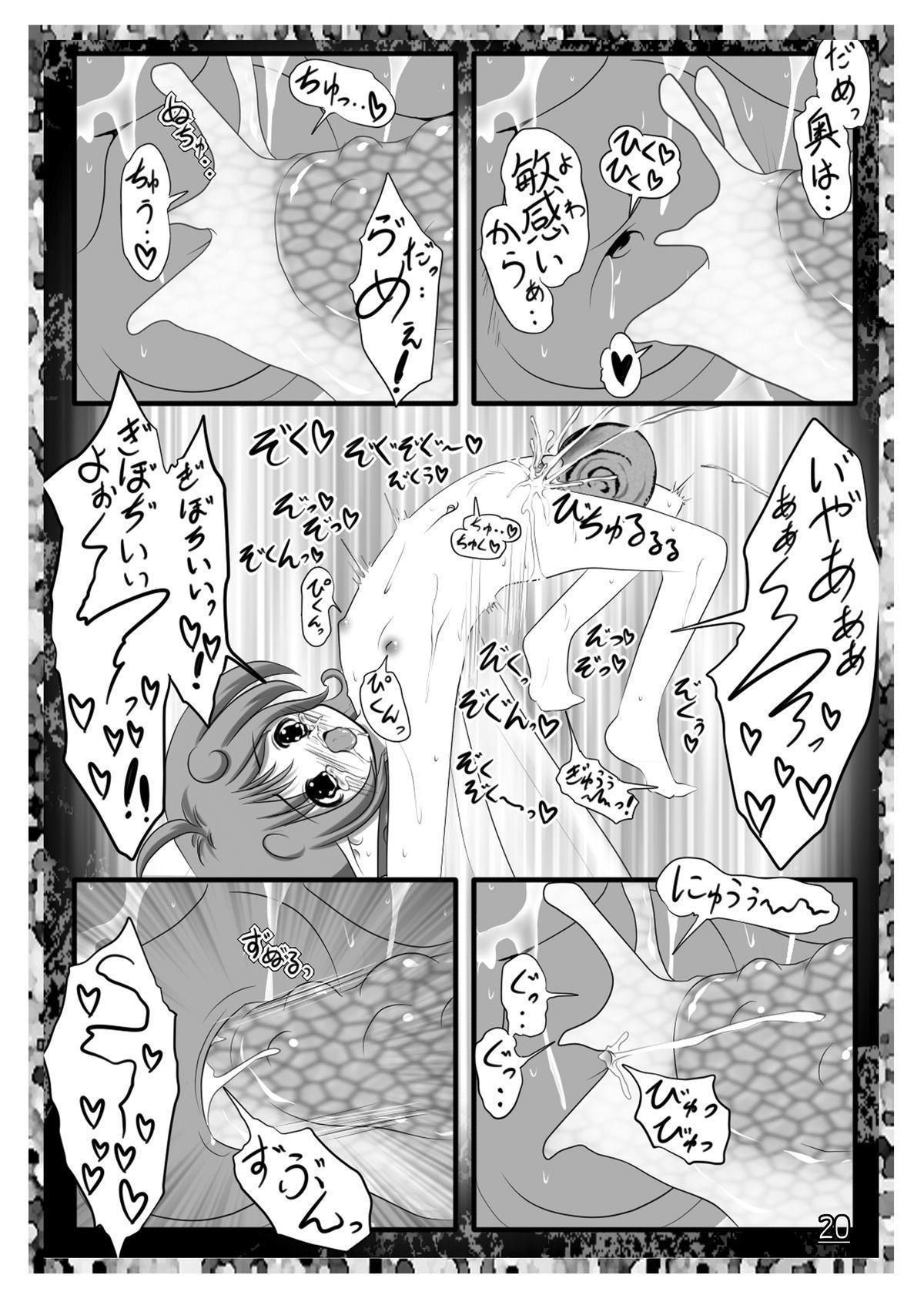 Ecstasy Daizukan! Vol. 1 21