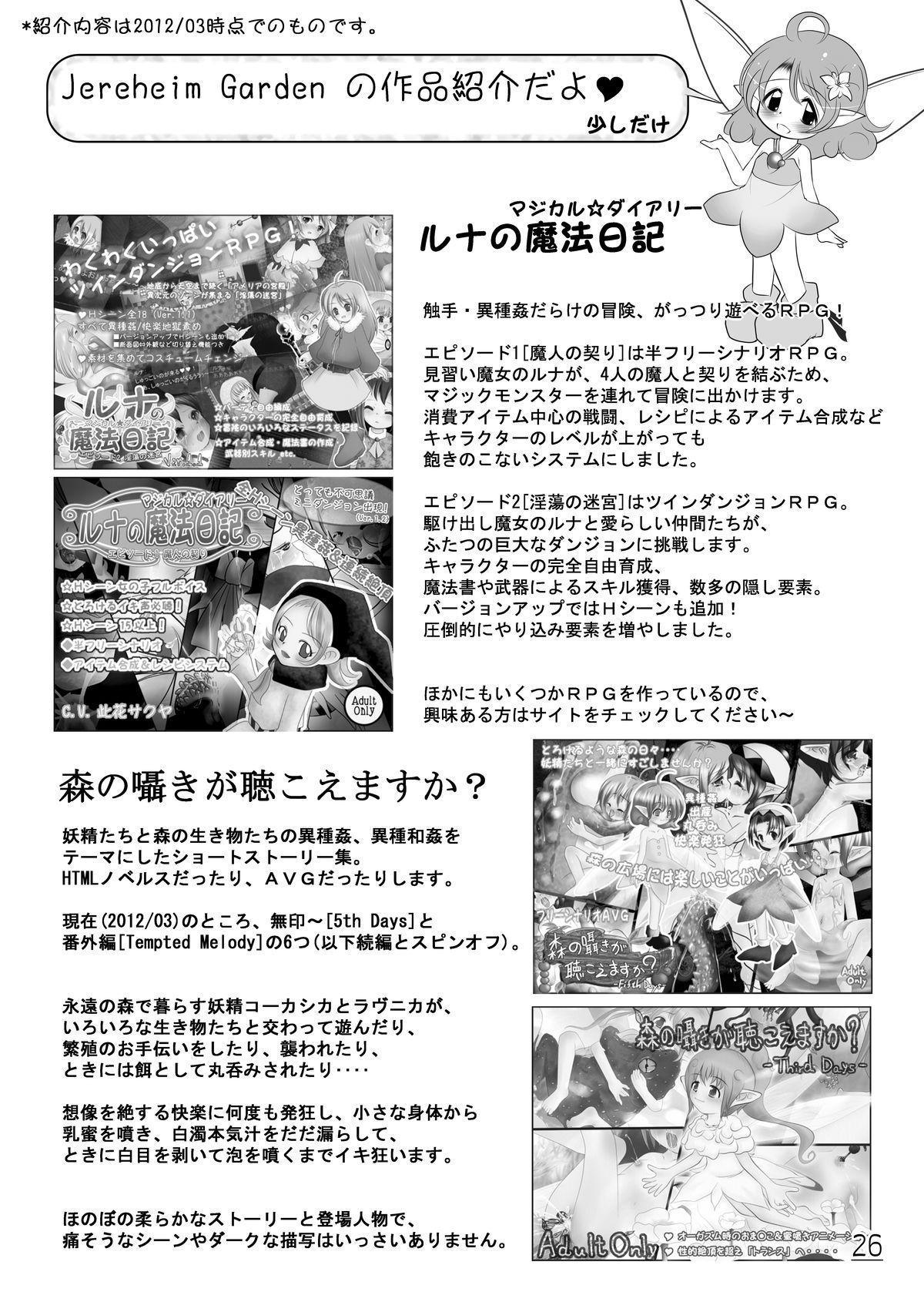 Ecstasy Daizukan! Vol. 1 27