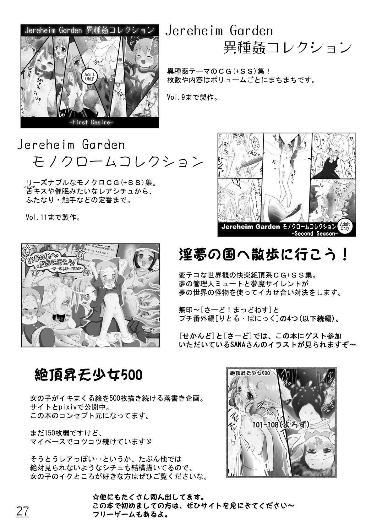 Ecstasy Daizukan! Vol. 1 28