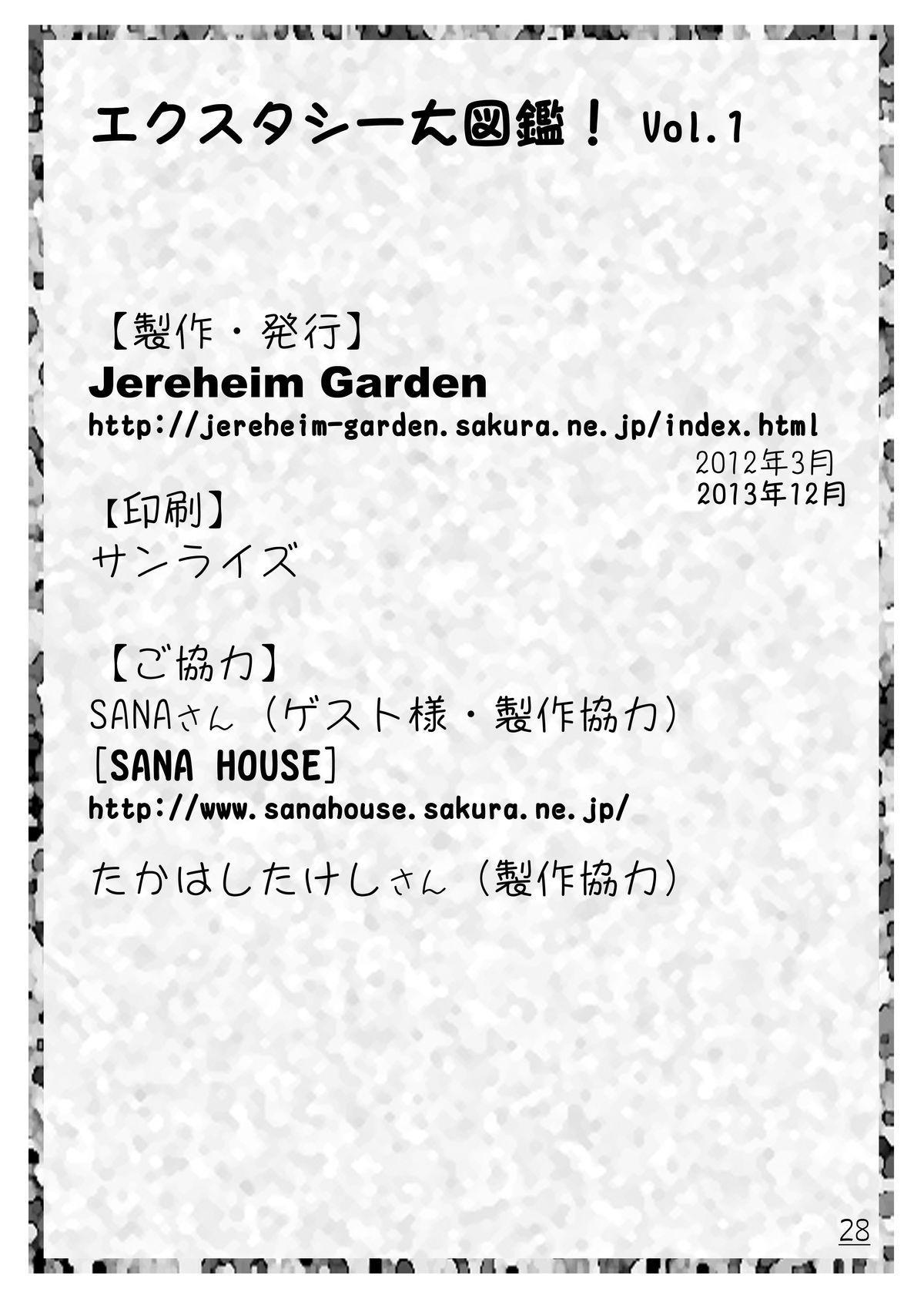 Ecstasy Daizukan! Vol. 1 29