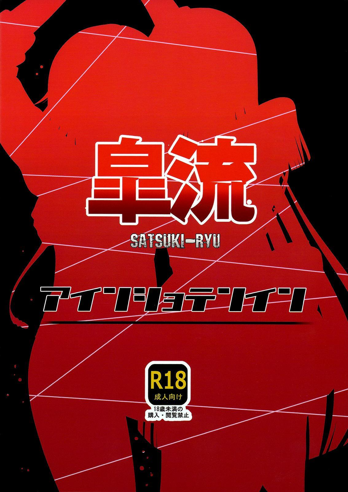 Satsuki-Ryu 1
