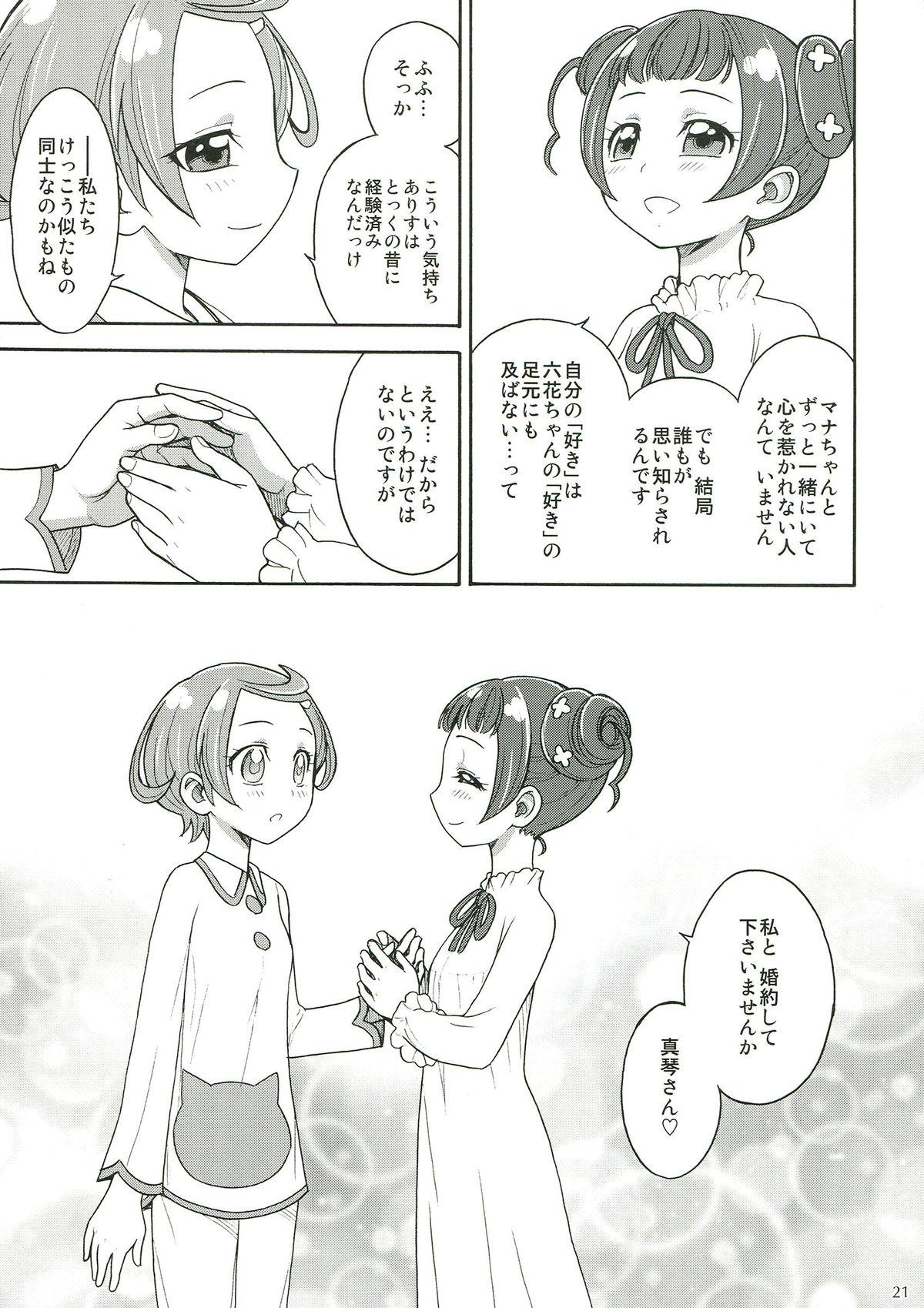 Dokidoki! Futanari Otomari Kai 20