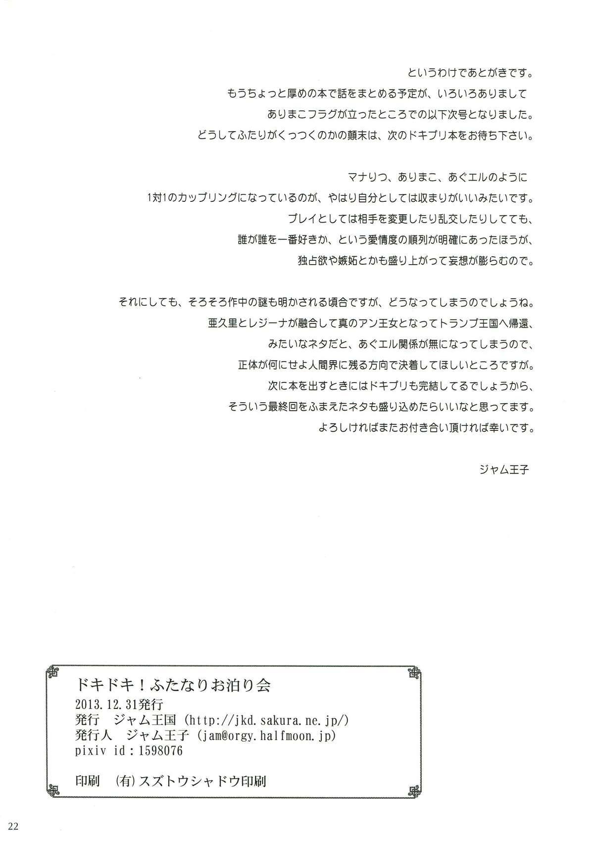Dokidoki! Futanari Otomari Kai 21