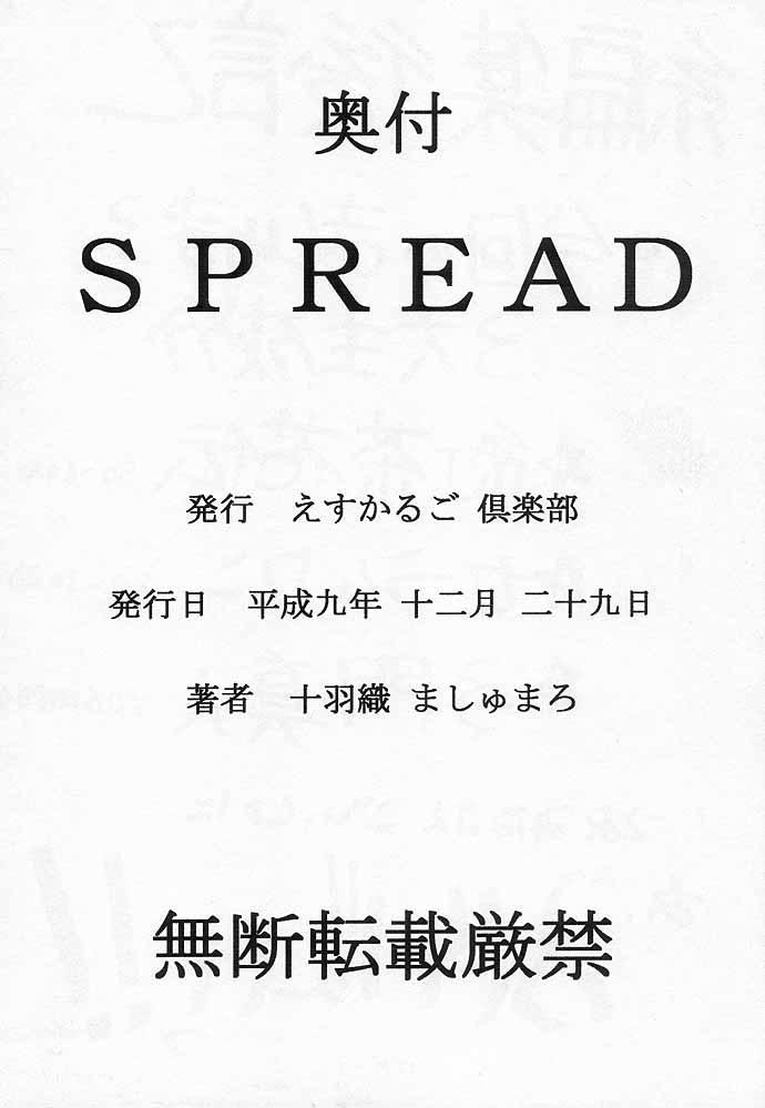 Sperehead 30