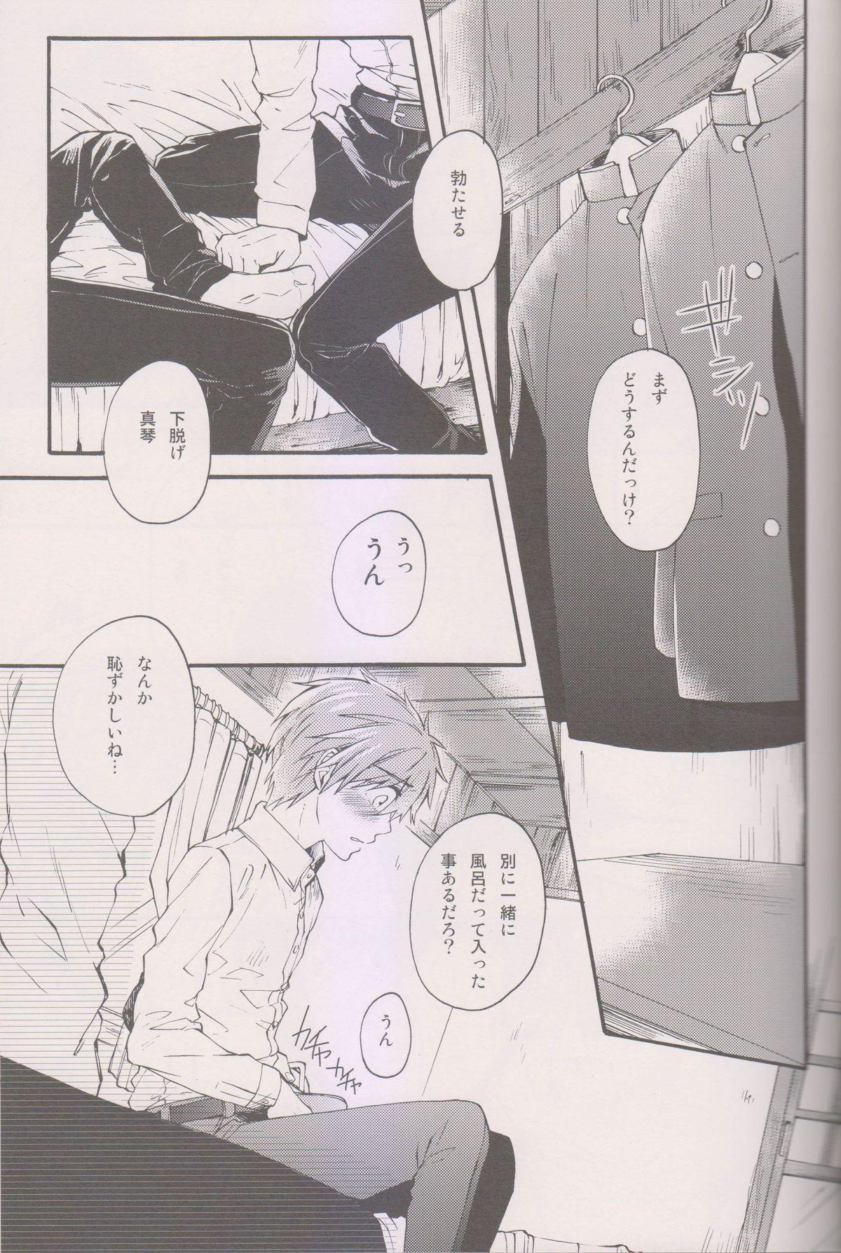Hajimete no 11
