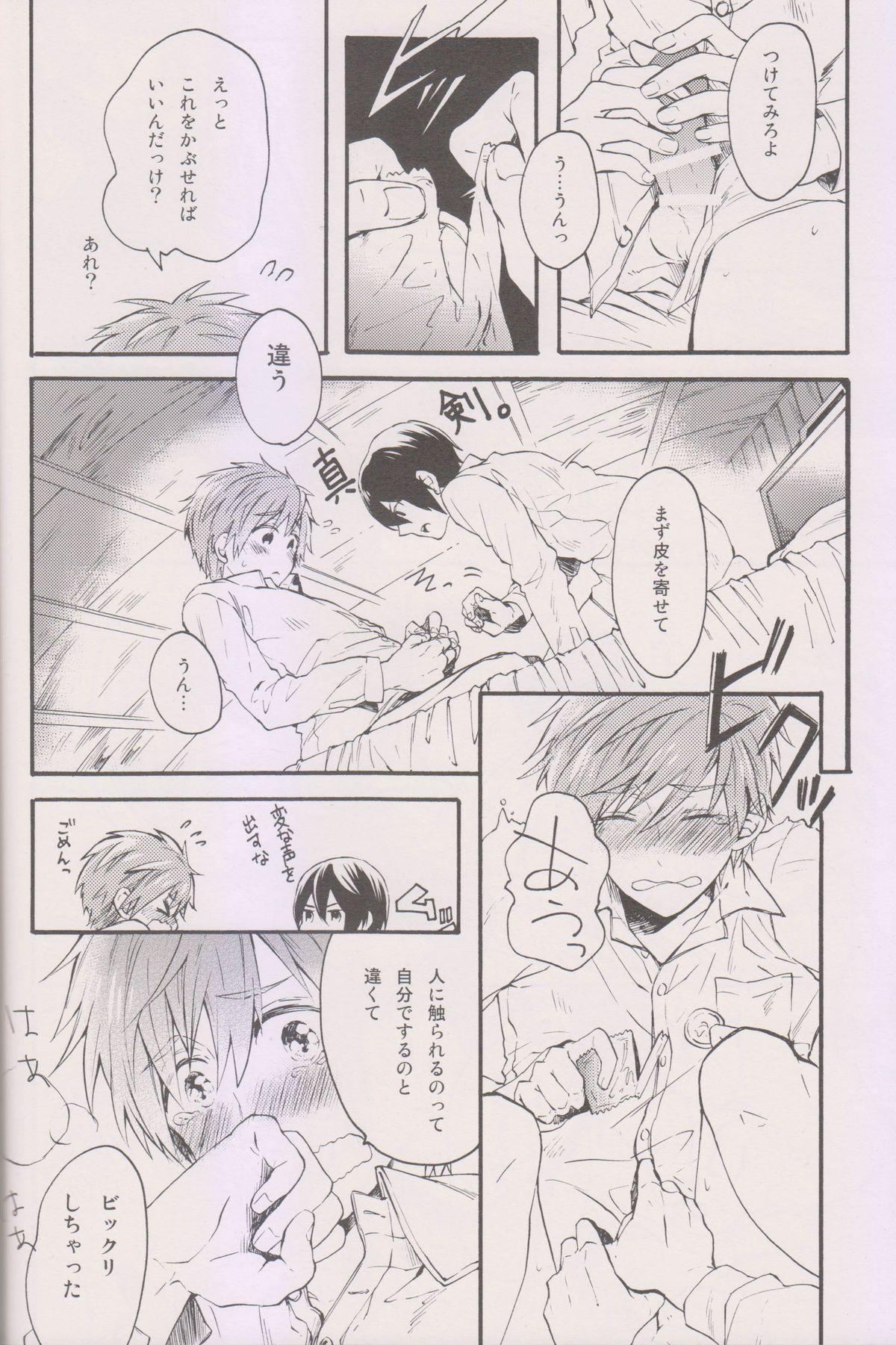 Hajimete no 14