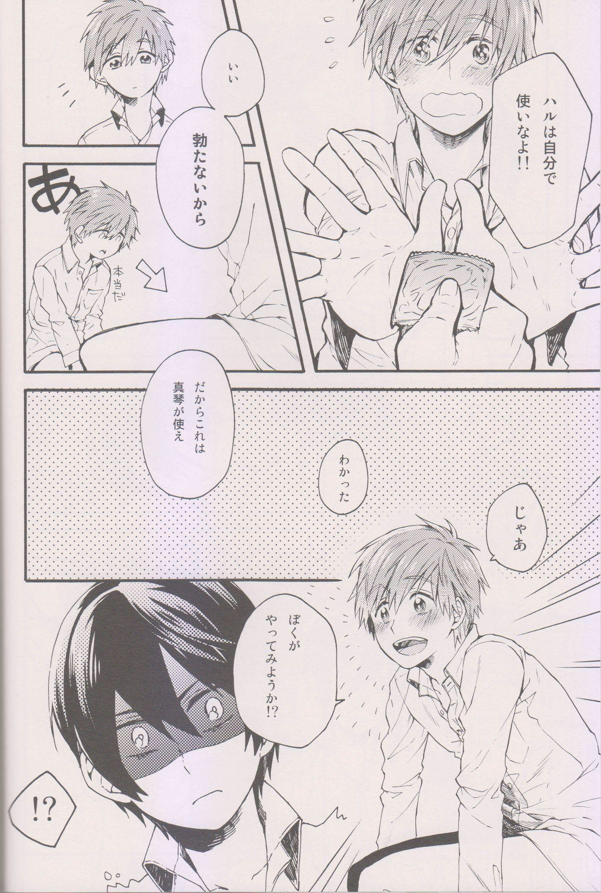 Hajimete no 16
