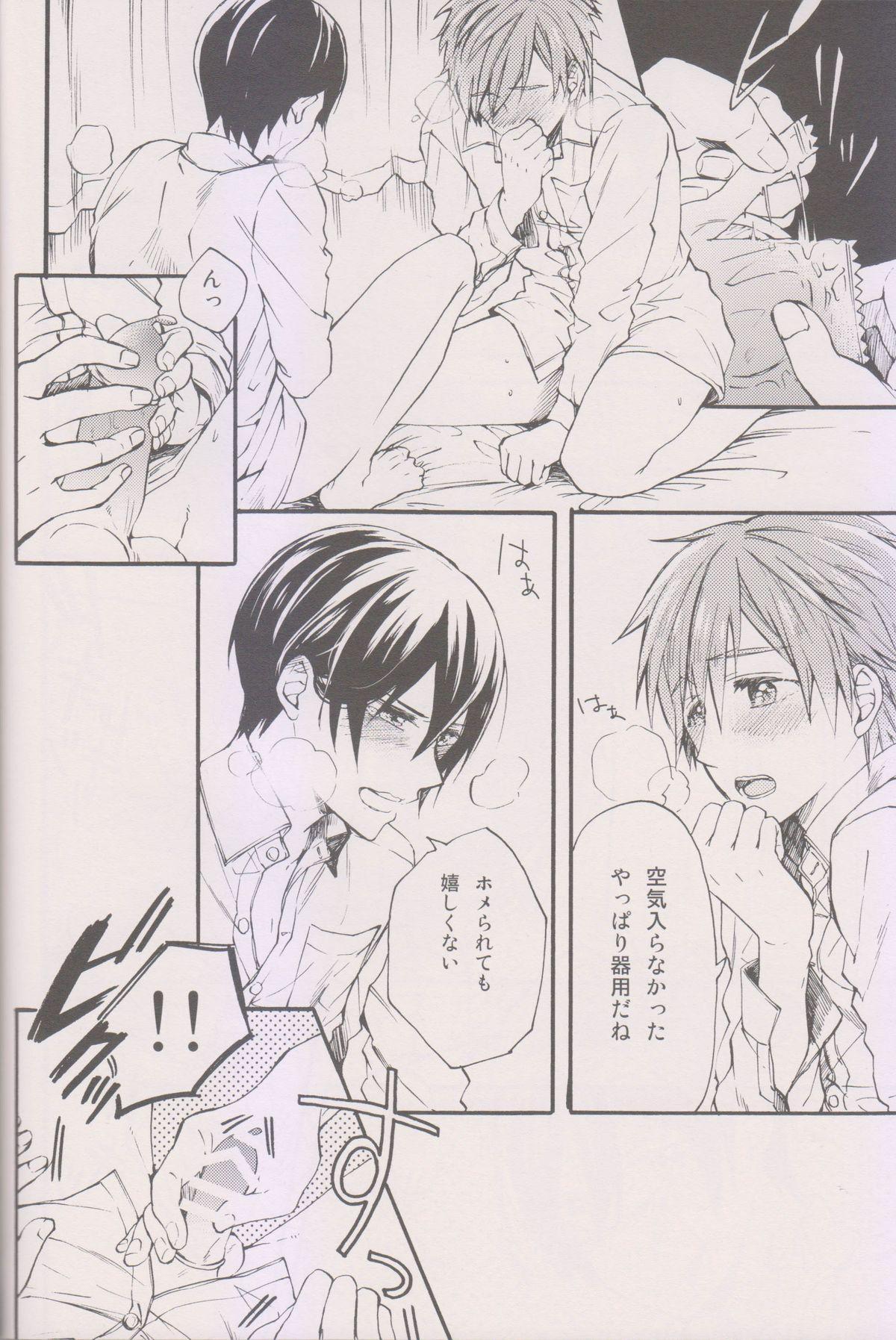 Hajimete no 20