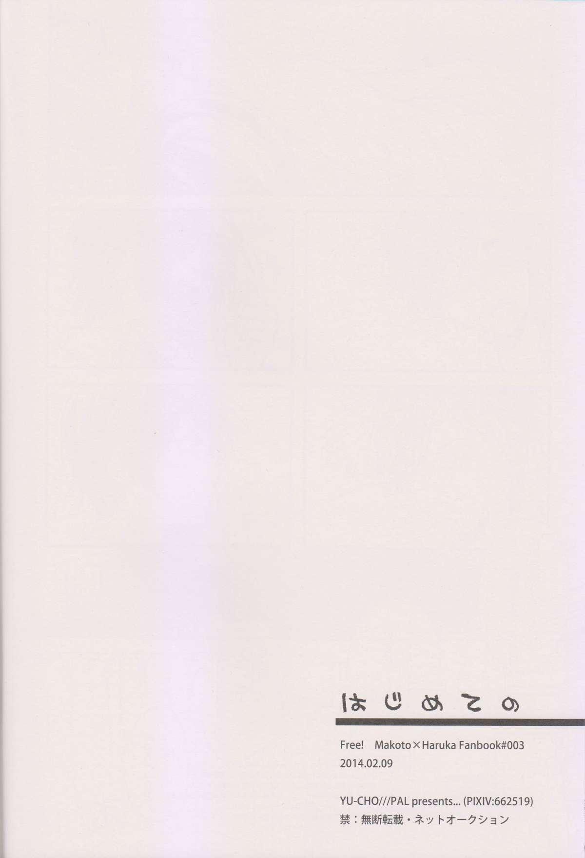 Hajimete no 26
