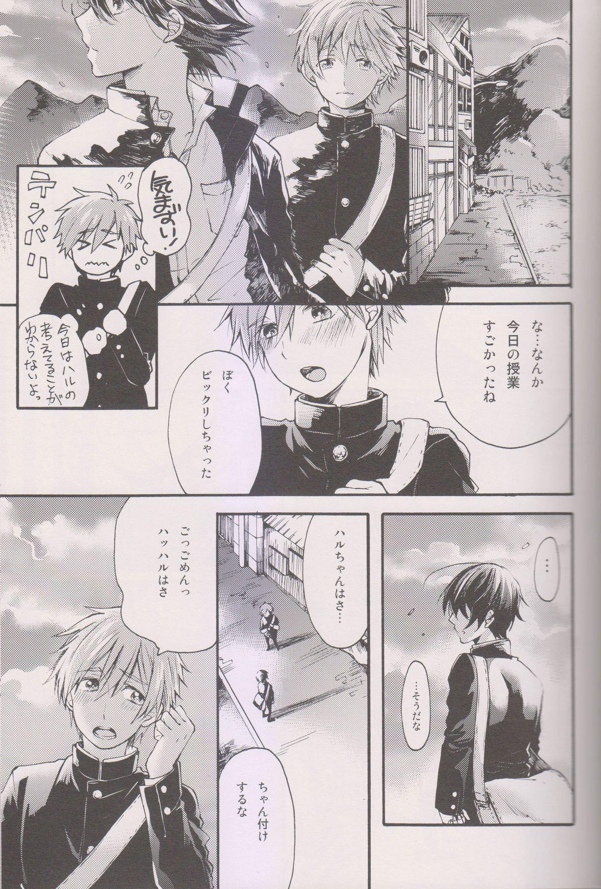 Hajimete no 6