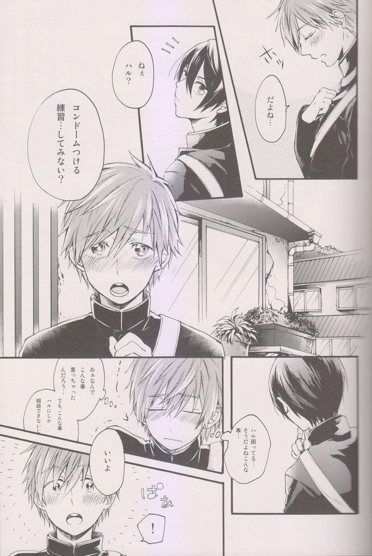 Hajimete no 7