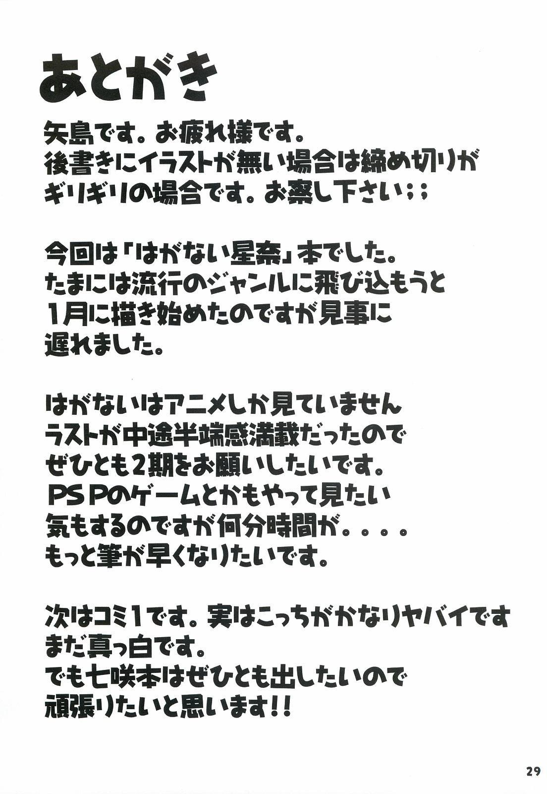Niku no Bloomer wa Kuikomisugite Eroi! 27