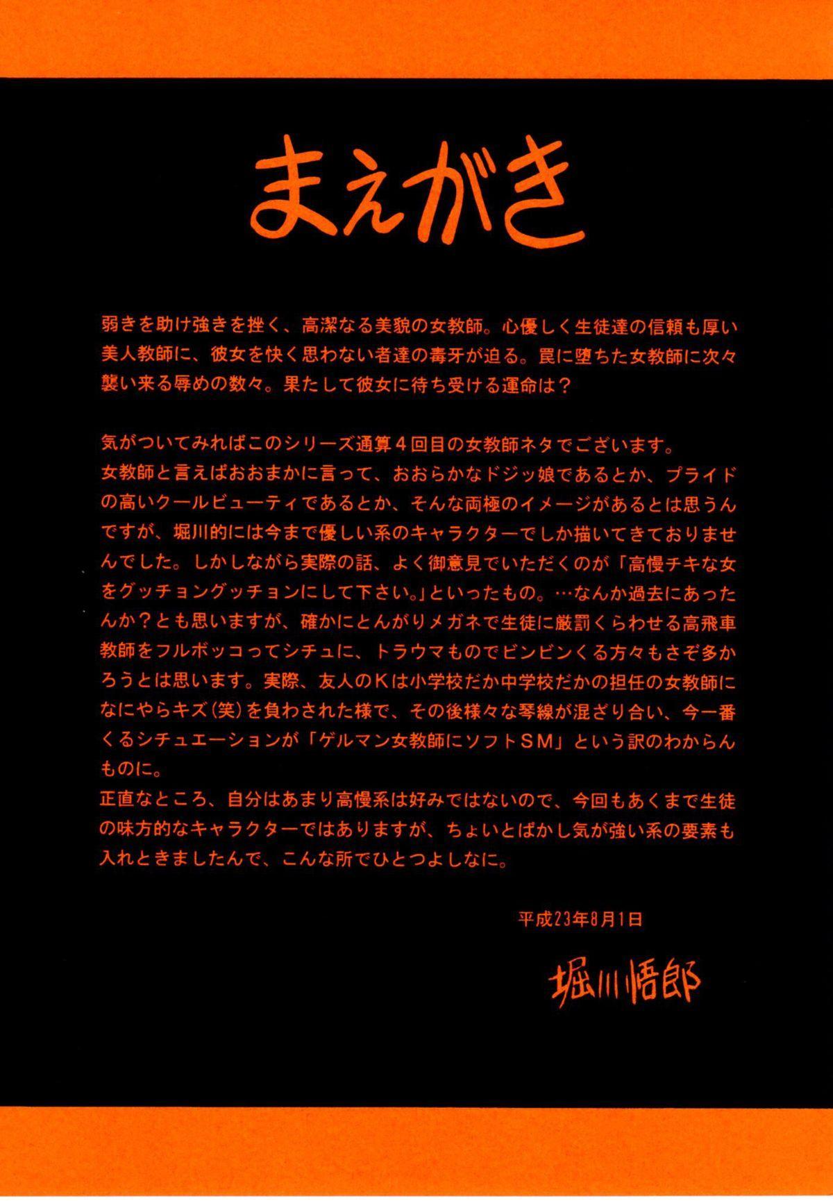 Haitoku no Kyoudan 3