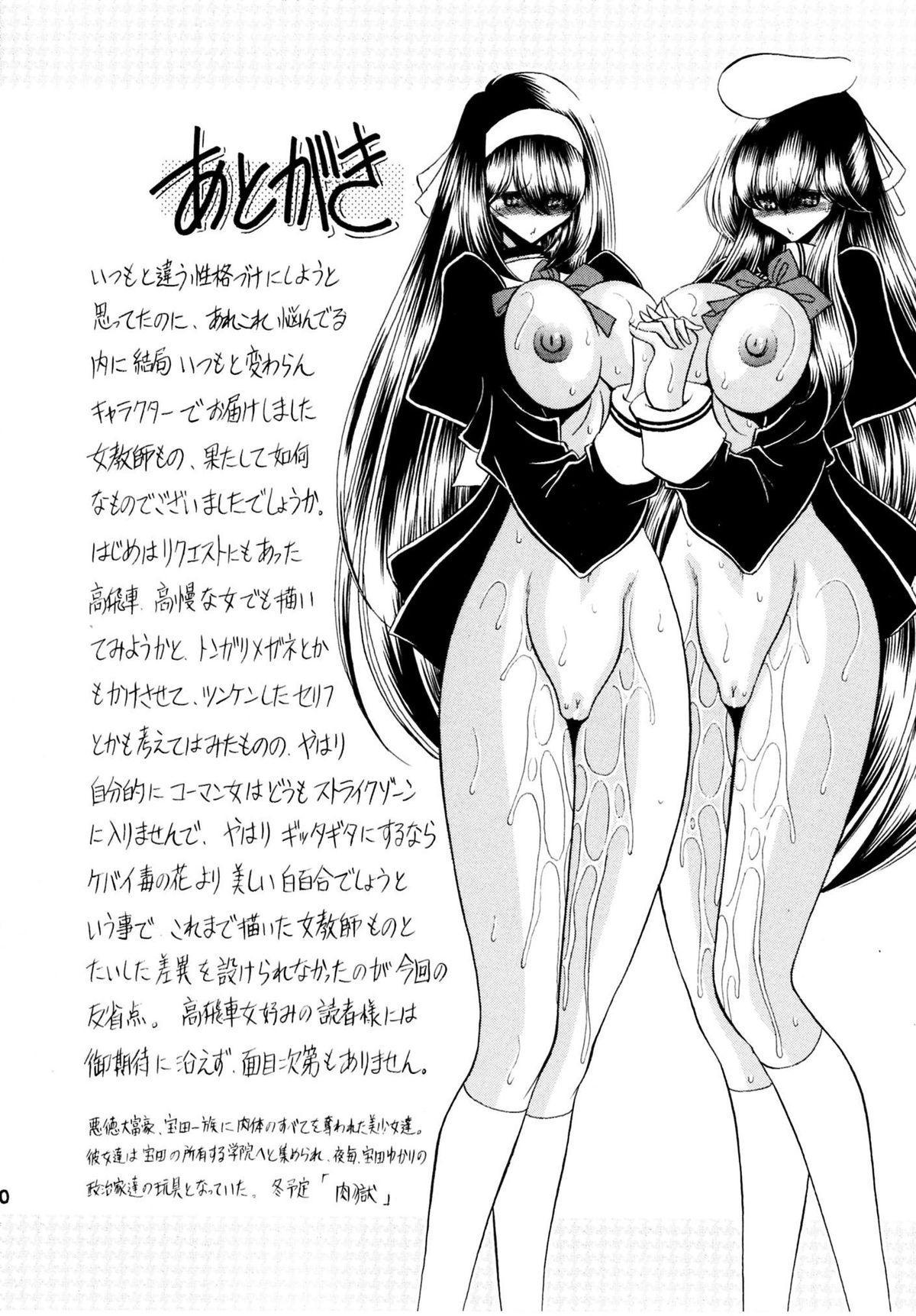 Haitoku no Kyoudan 57