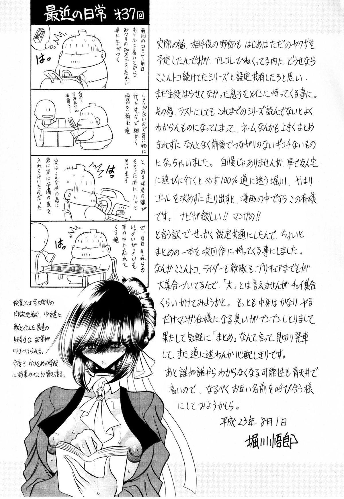 Haitoku no Kyoudan 58