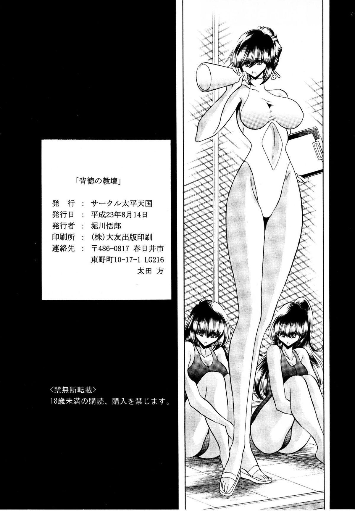 Haitoku no Kyoudan 59