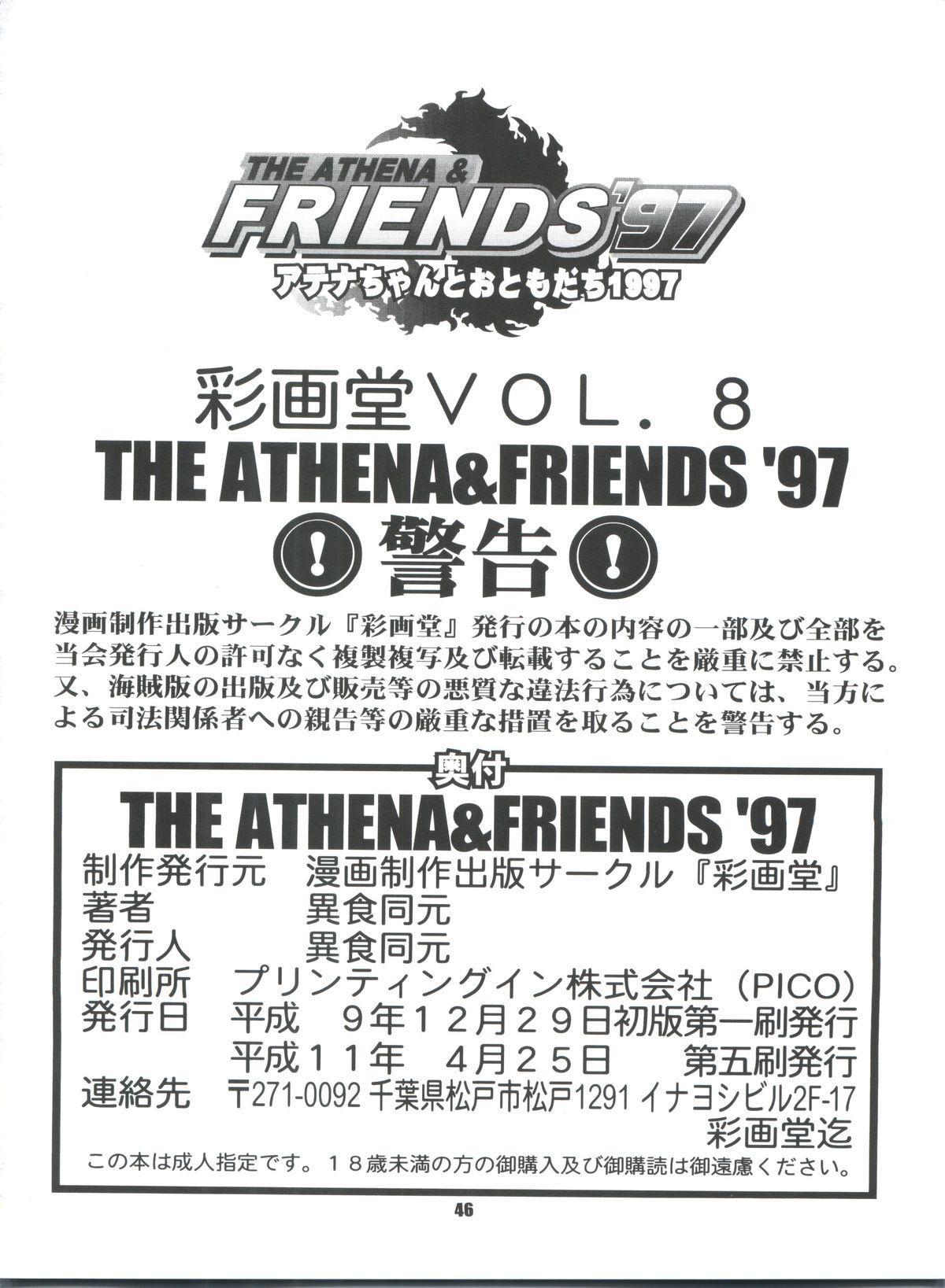 The Athena & Friends '97 44