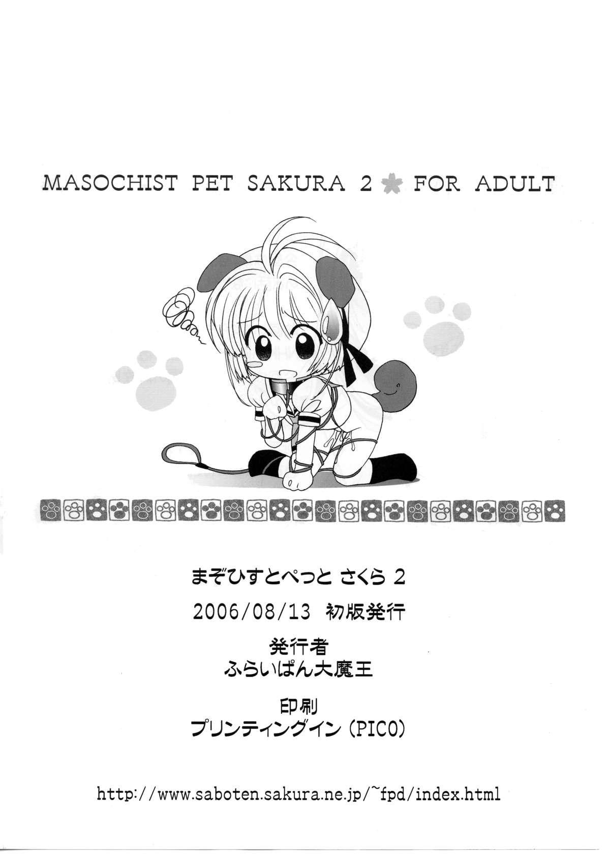 Masochist Pet Sakura 2 16