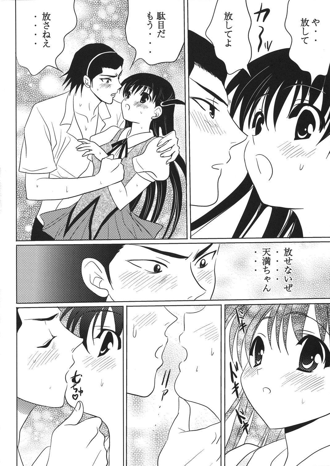 Tenmanchan Kimi no Koto ga Suki nanda 11