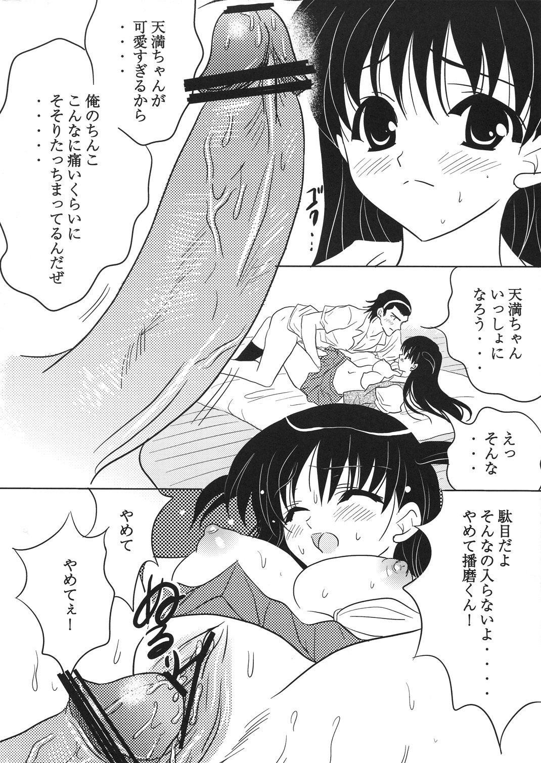 Tenmanchan Kimi no Koto ga Suki nanda 17
