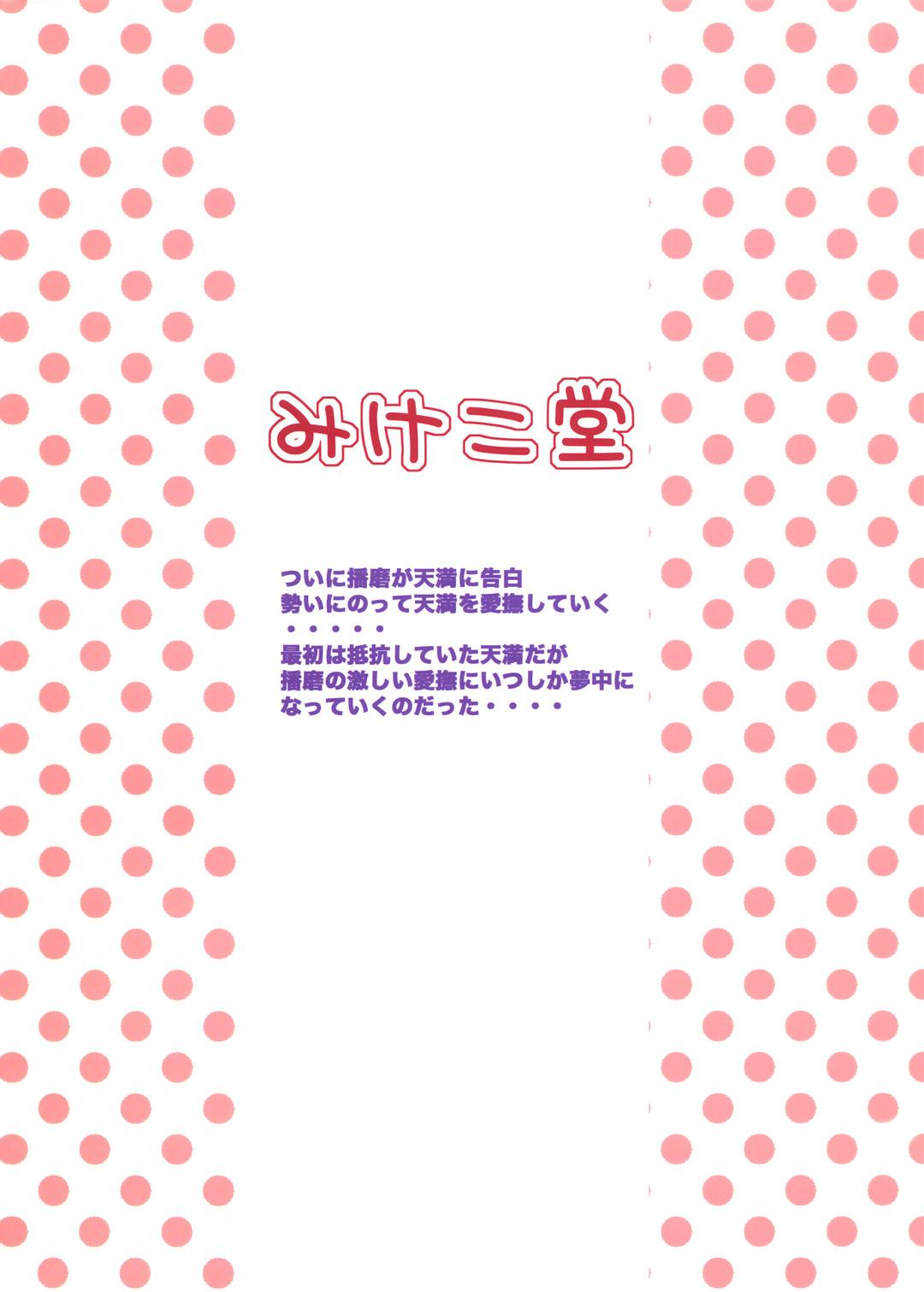 Tenmanchan Kimi no Koto ga Suki nanda 1