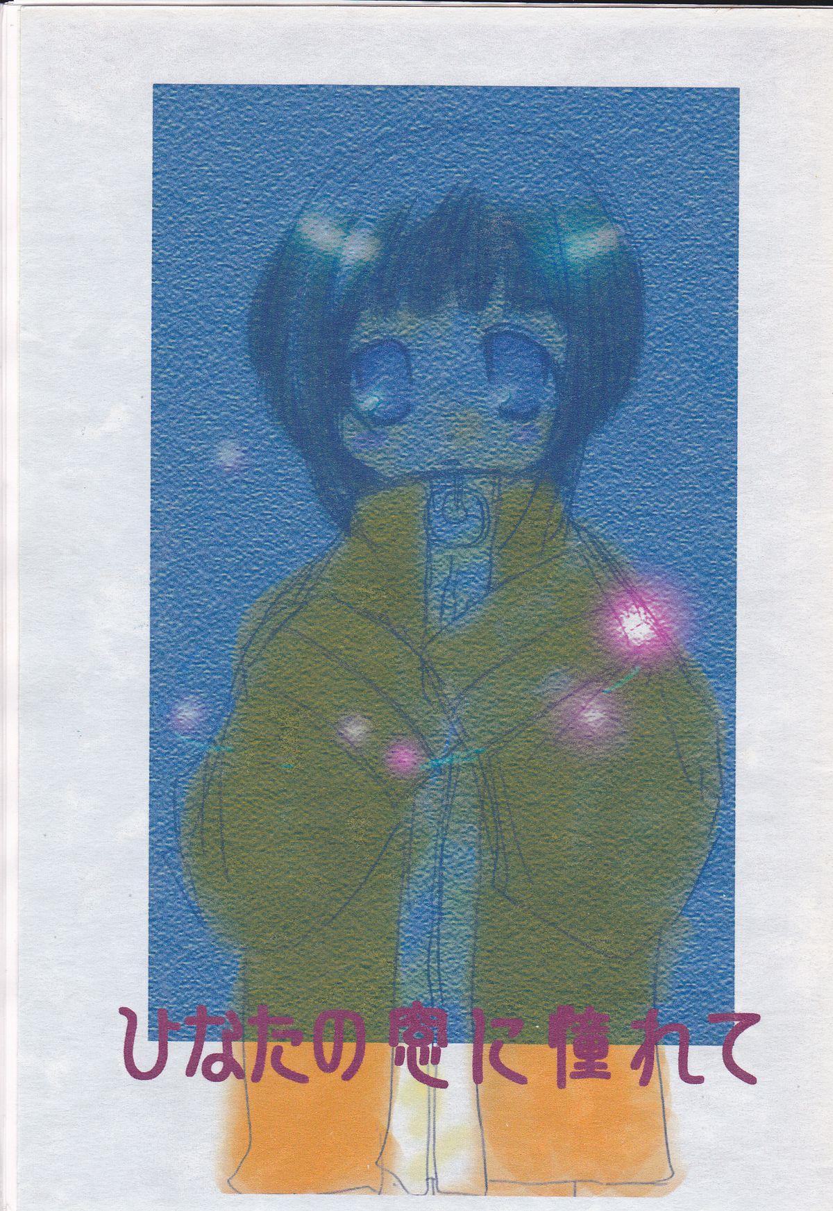 Hinata no Mado ni Akogarete 0