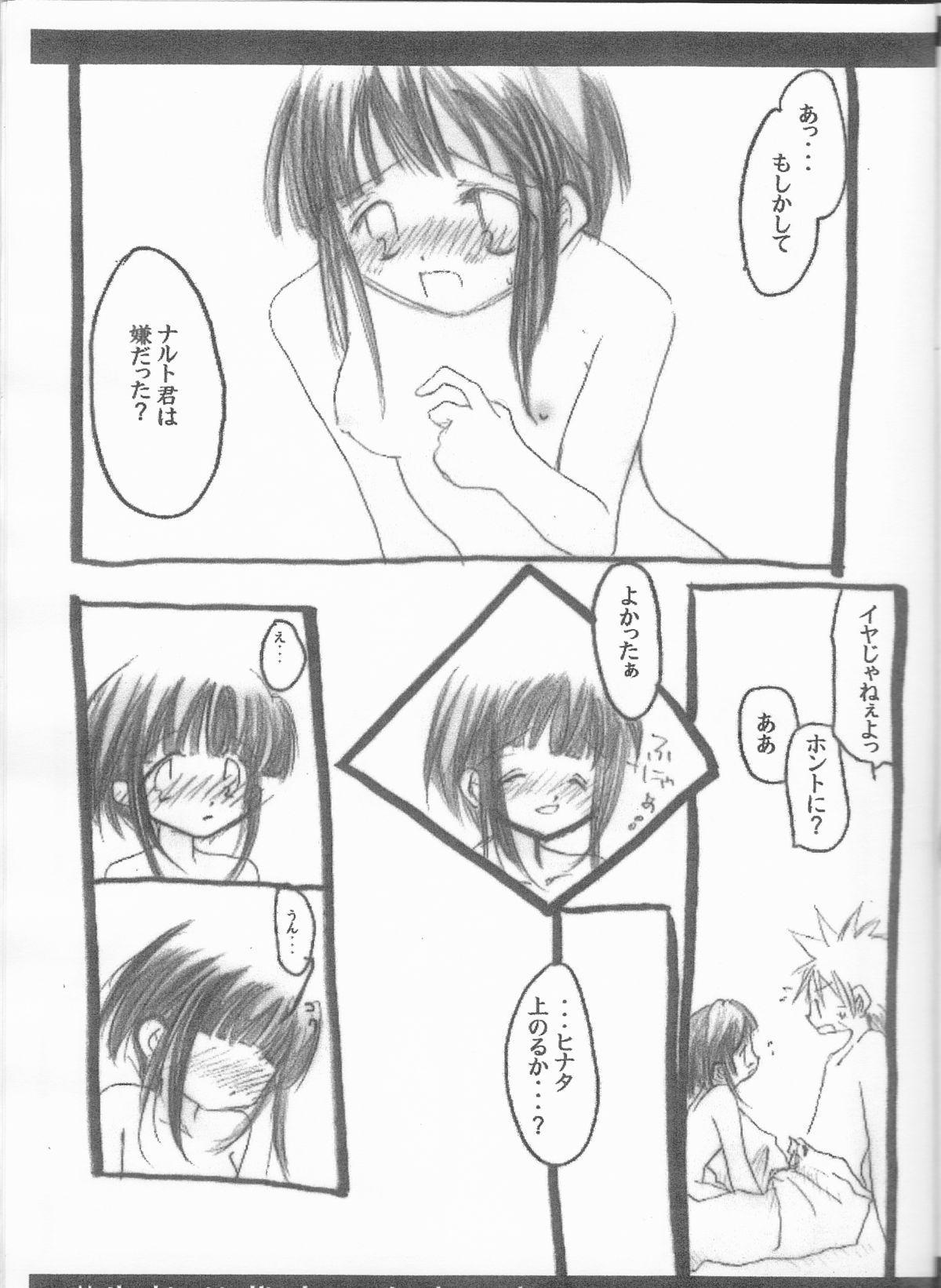 Hinata no Mado ni Akogarete 10