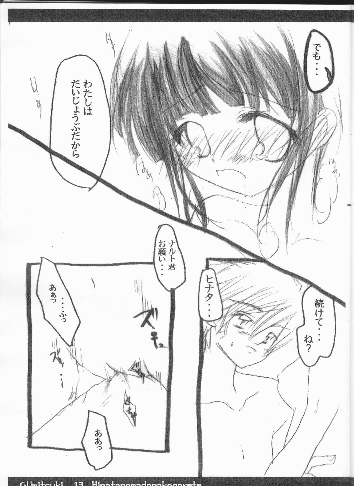 Hinata no Mado ni Akogarete 12