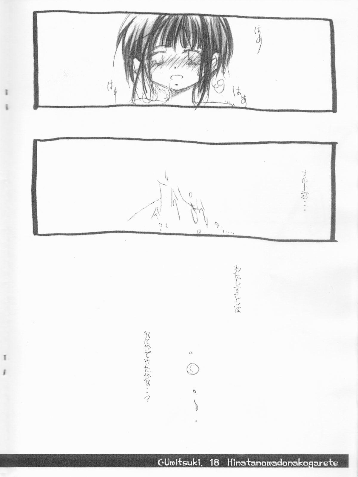 Hinata no Mado ni Akogarete 15
