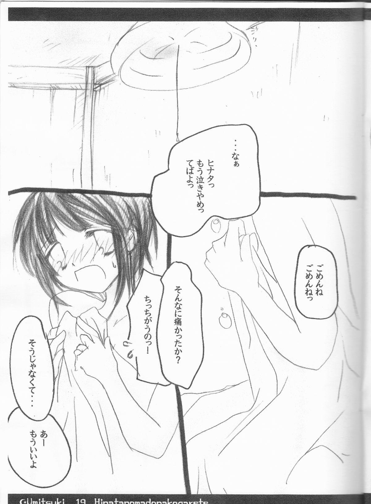 Hinata no Mado ni Akogarete 19