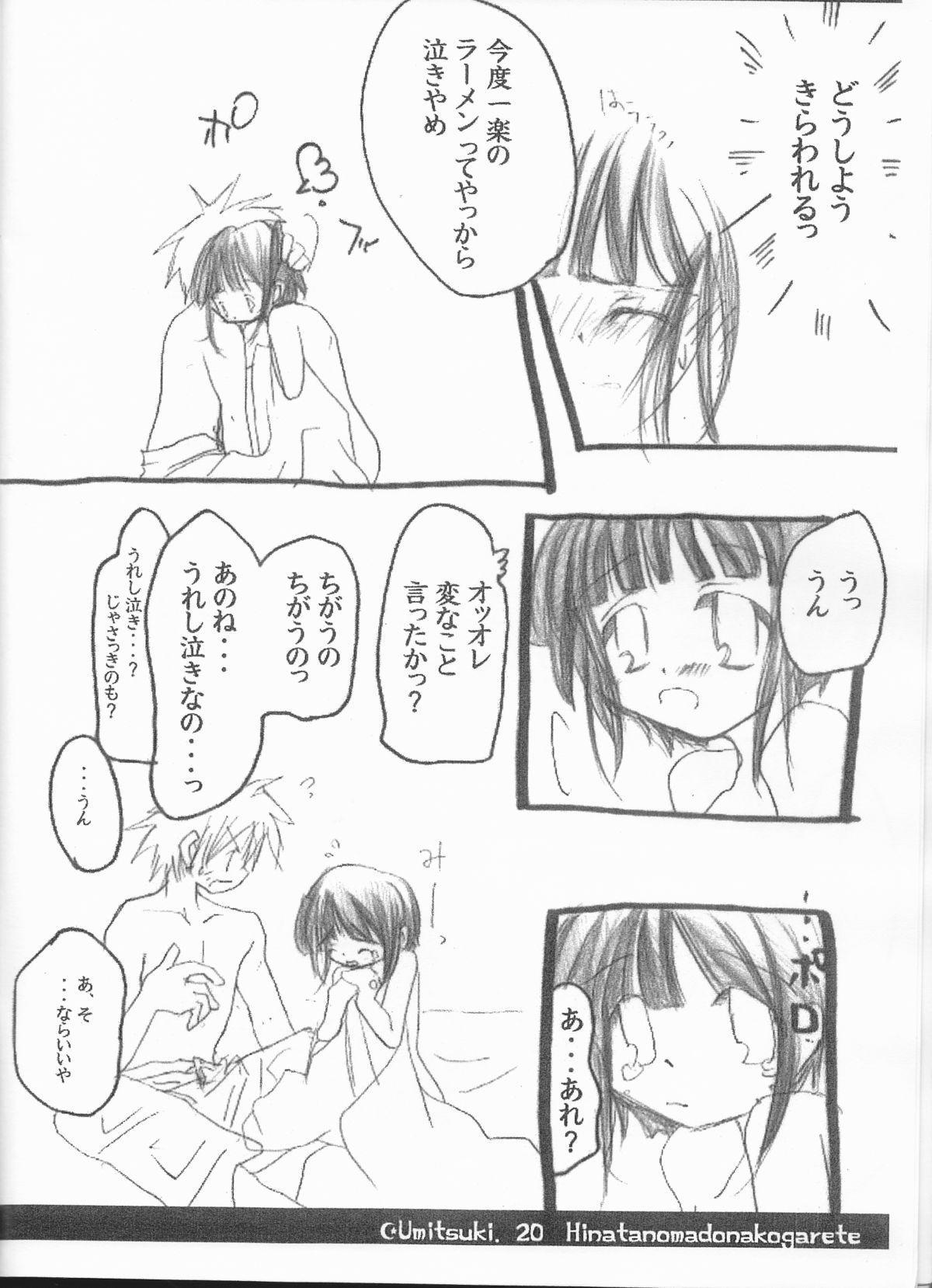 Hinata no Mado ni Akogarete 20