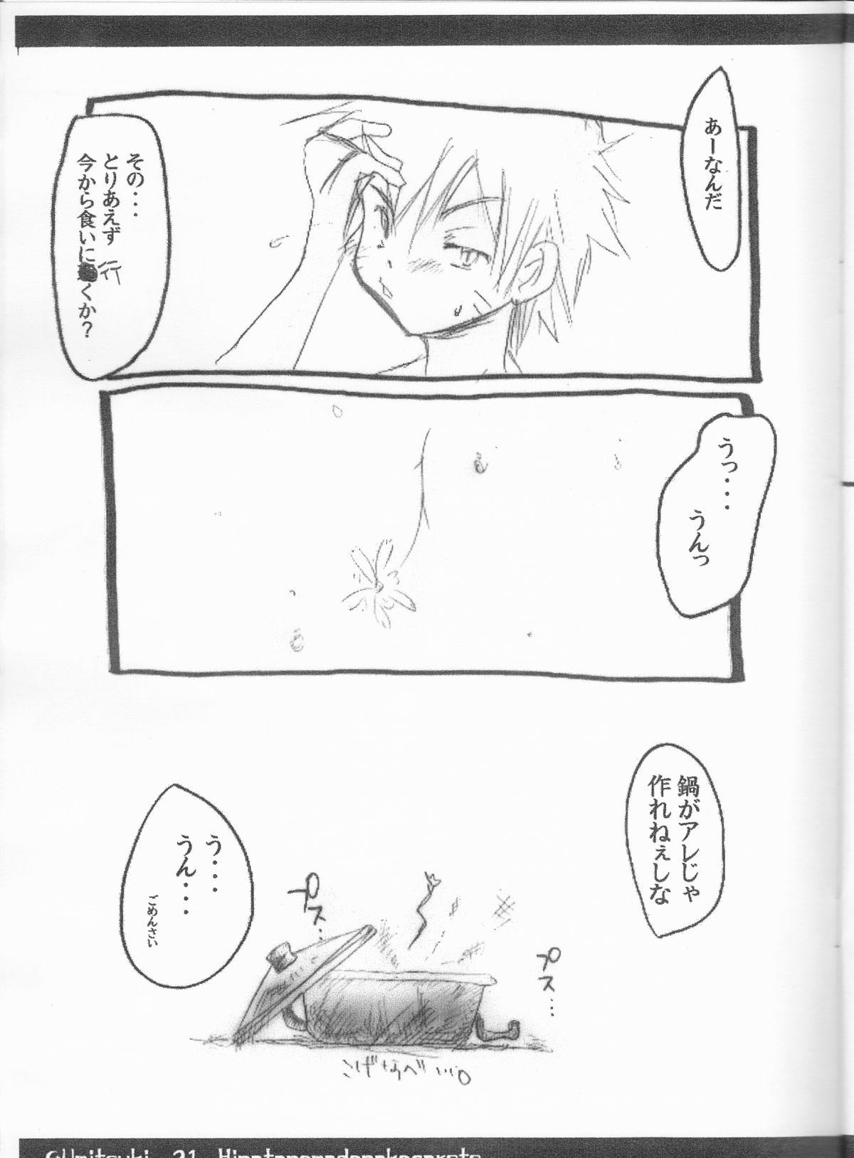 Hinata no Mado ni Akogarete 21