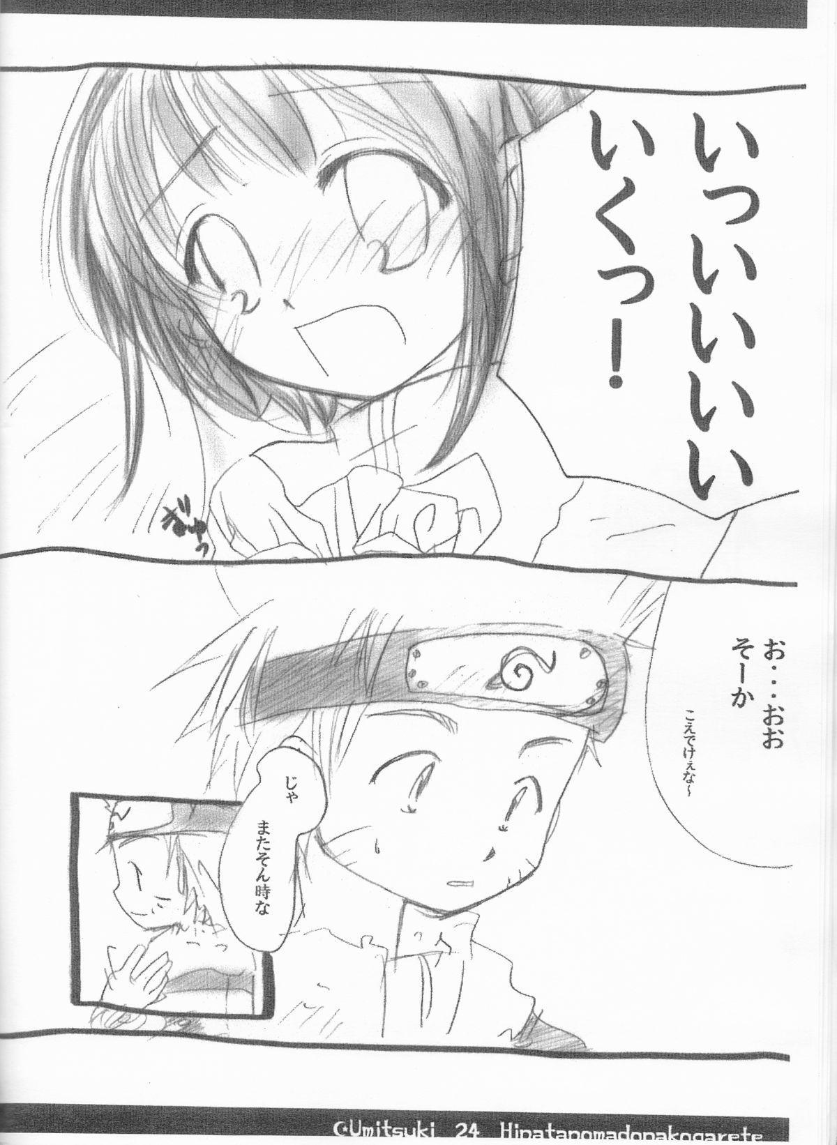 Hinata no Mado ni Akogarete 23