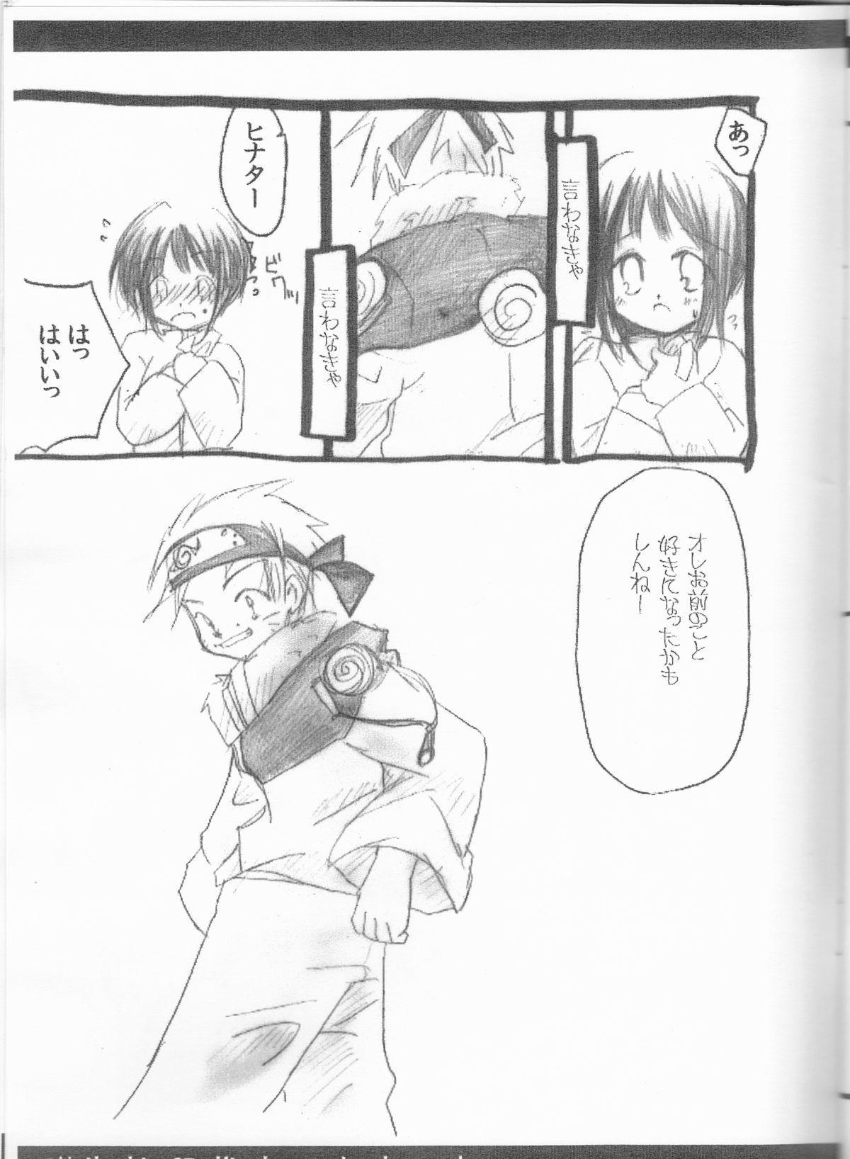 Hinata no Mado ni Akogarete 24