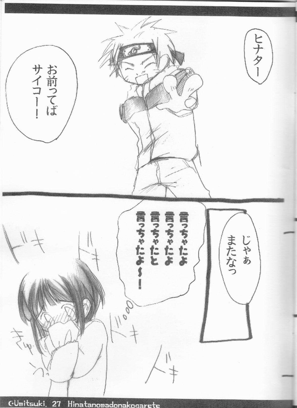 Hinata no Mado ni Akogarete 26