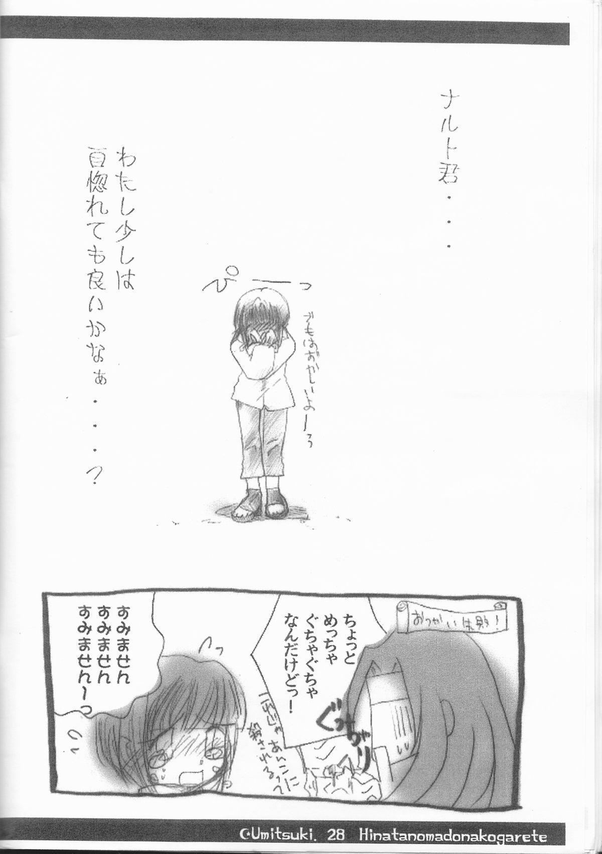 Hinata no Mado ni Akogarete 27