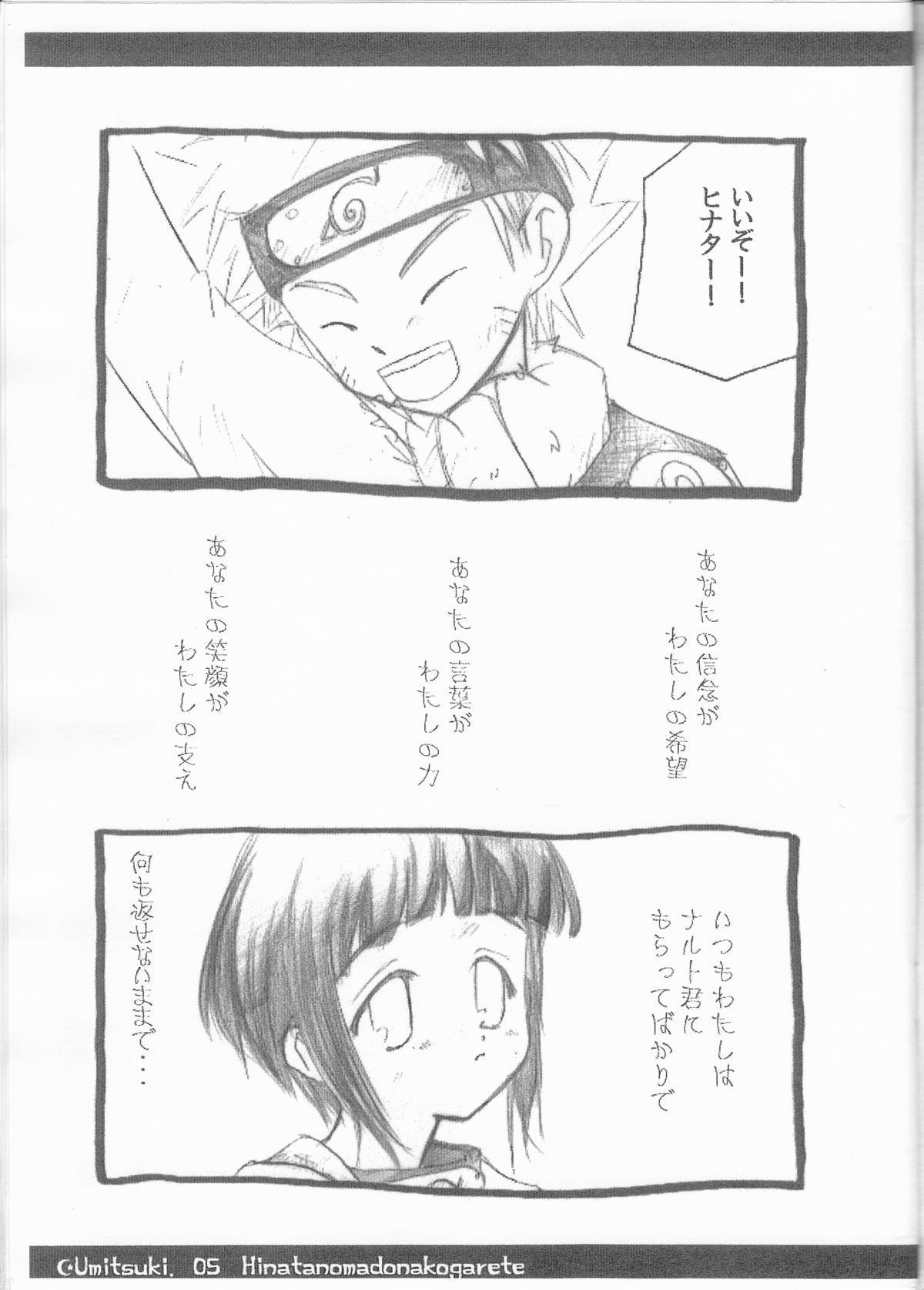 Hinata no Mado ni Akogarete 4