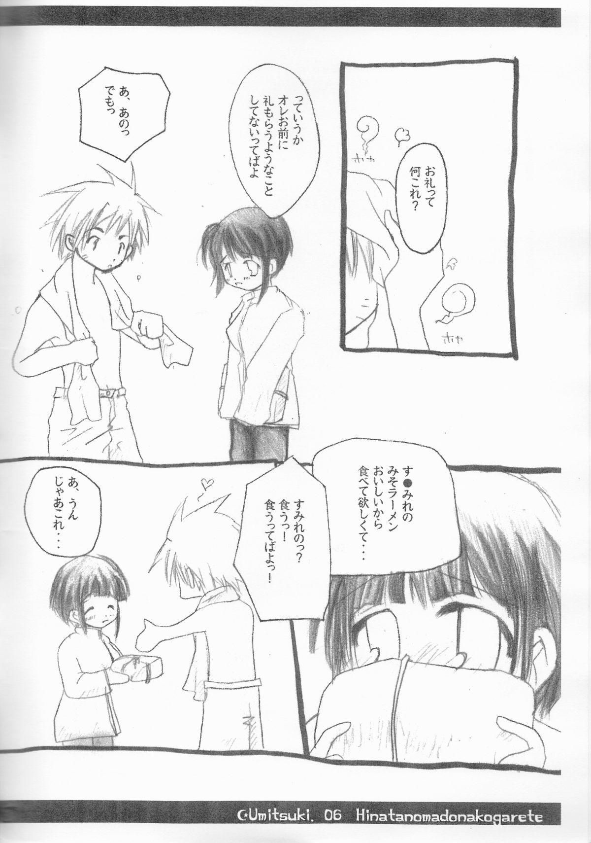 Hinata no Mado ni Akogarete 5