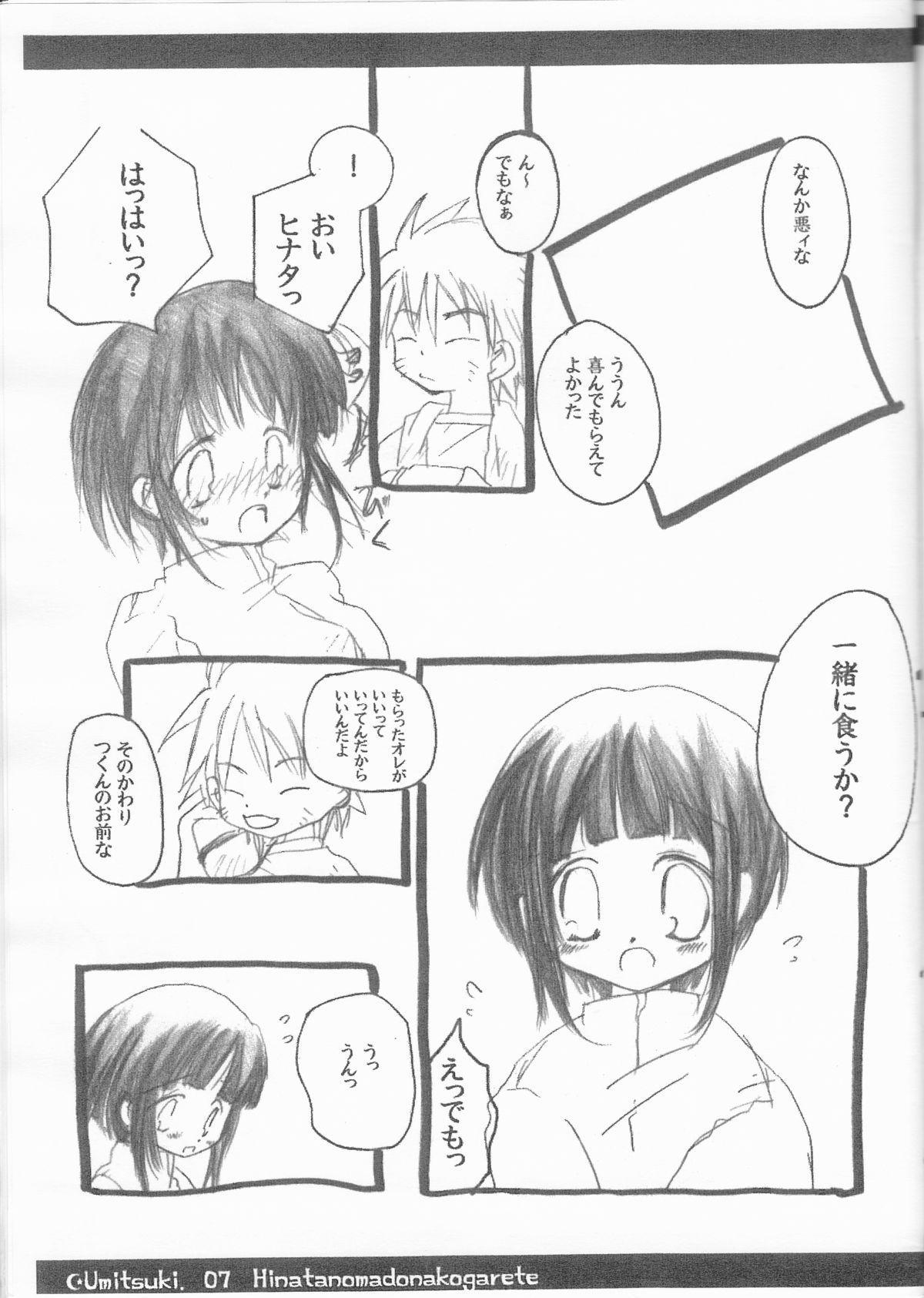 Hinata no Mado ni Akogarete 6