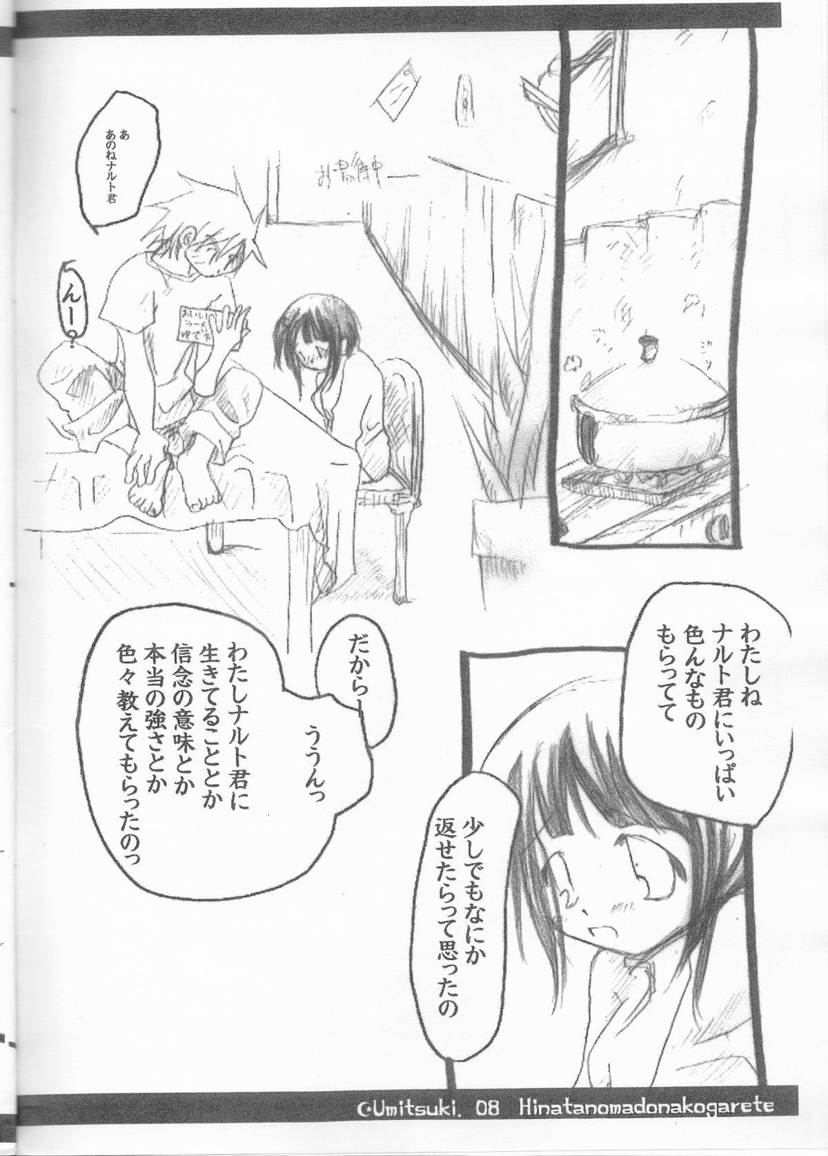 Hinata no Mado ni Akogarete 7