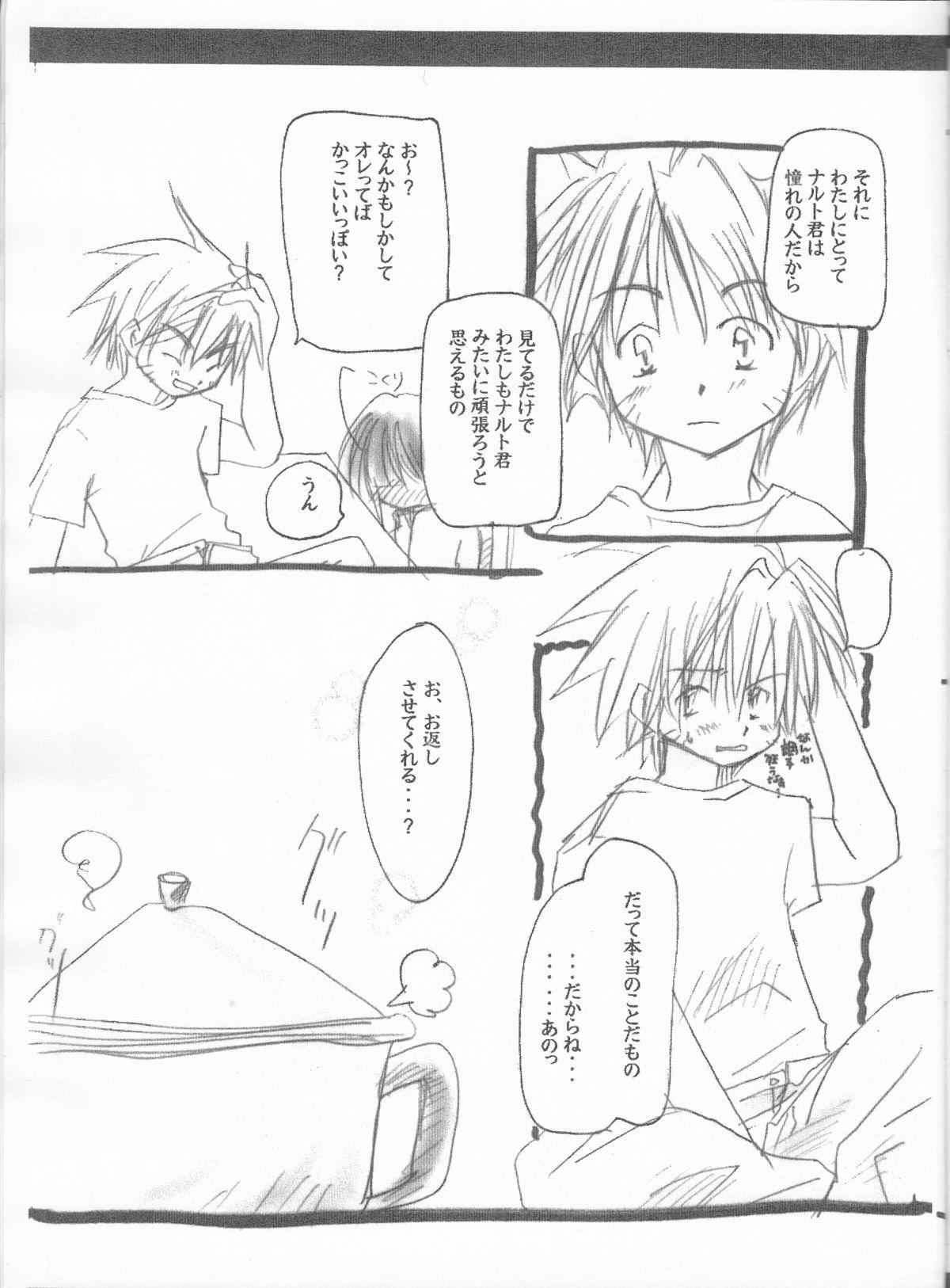 Hinata no Mado ni Akogarete 8